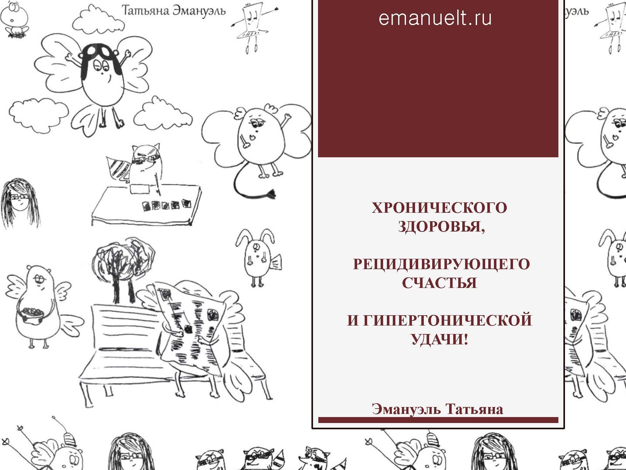 06 февраля эмануэль_Страница_122