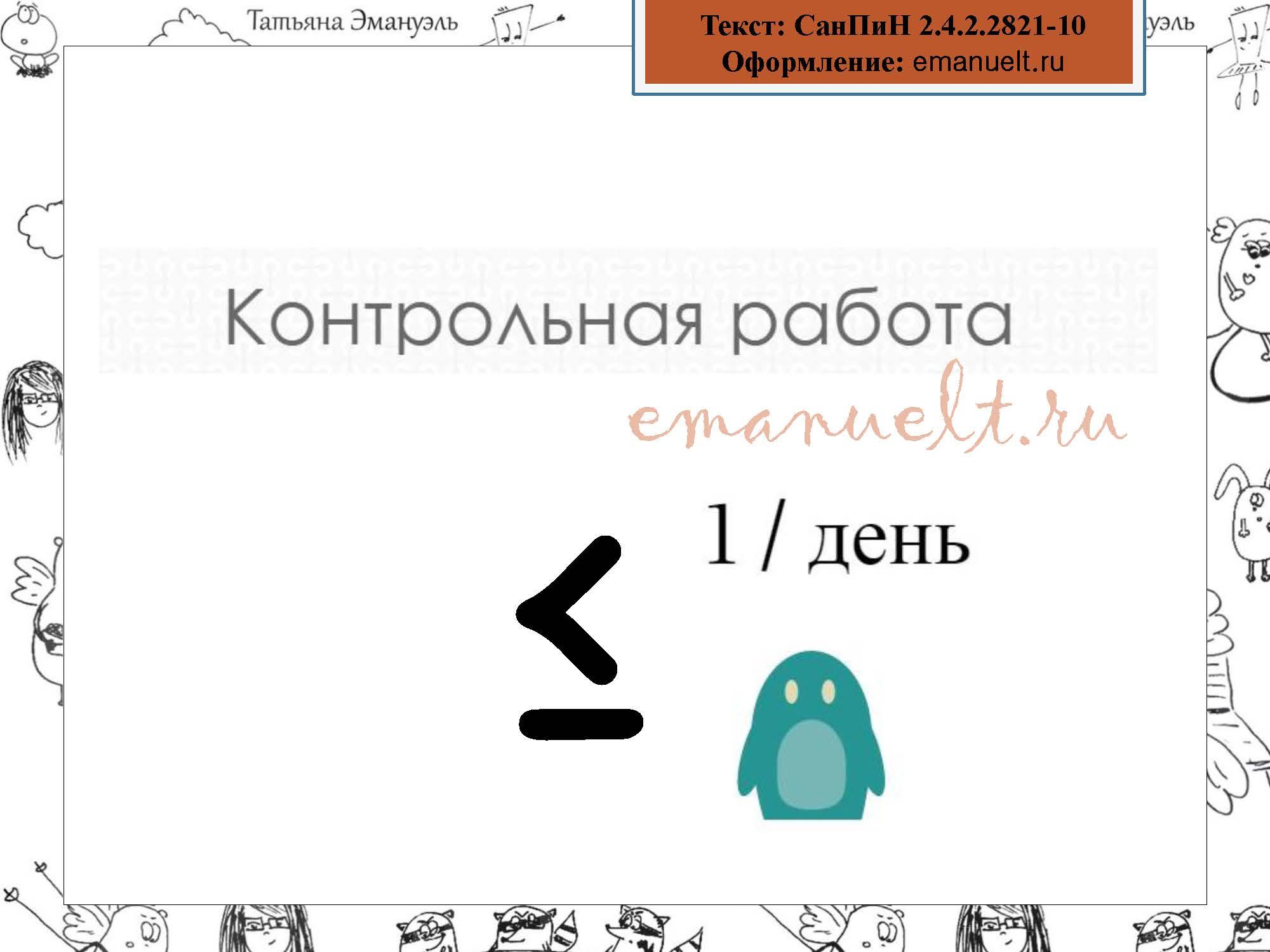 санпин доп_Страница_05