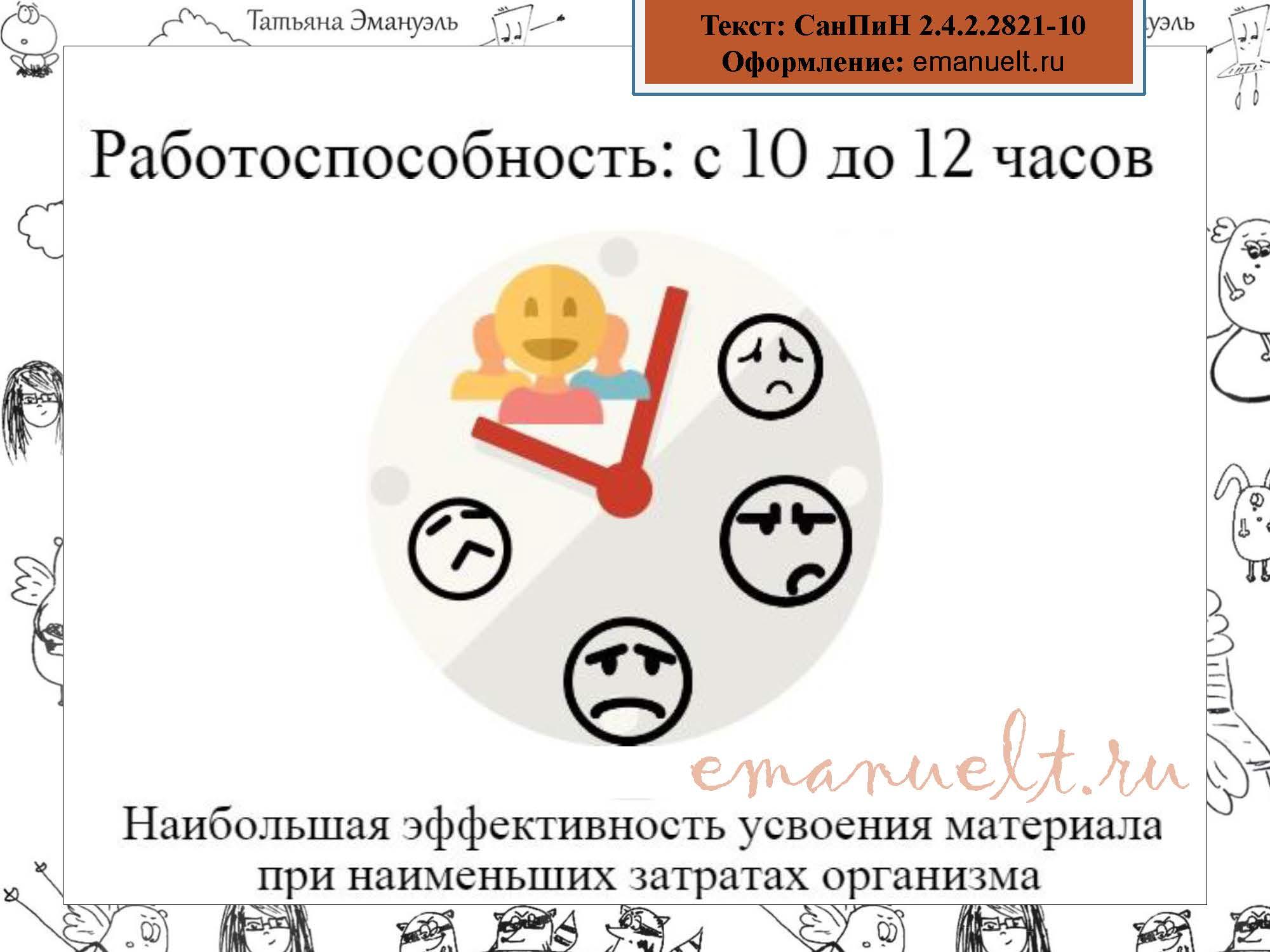 санпин доп_Страница_18