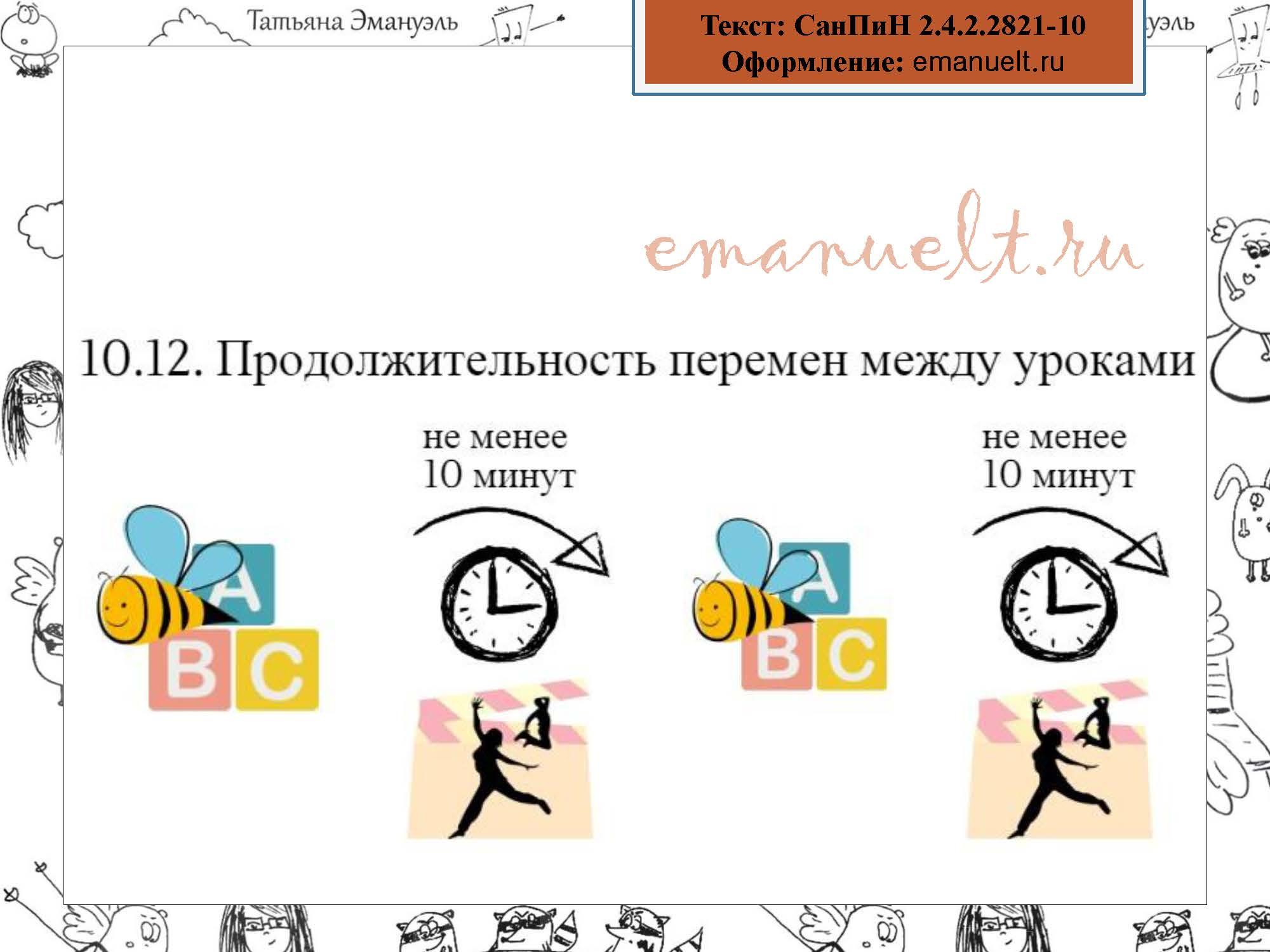 санпин доп_Страница_25