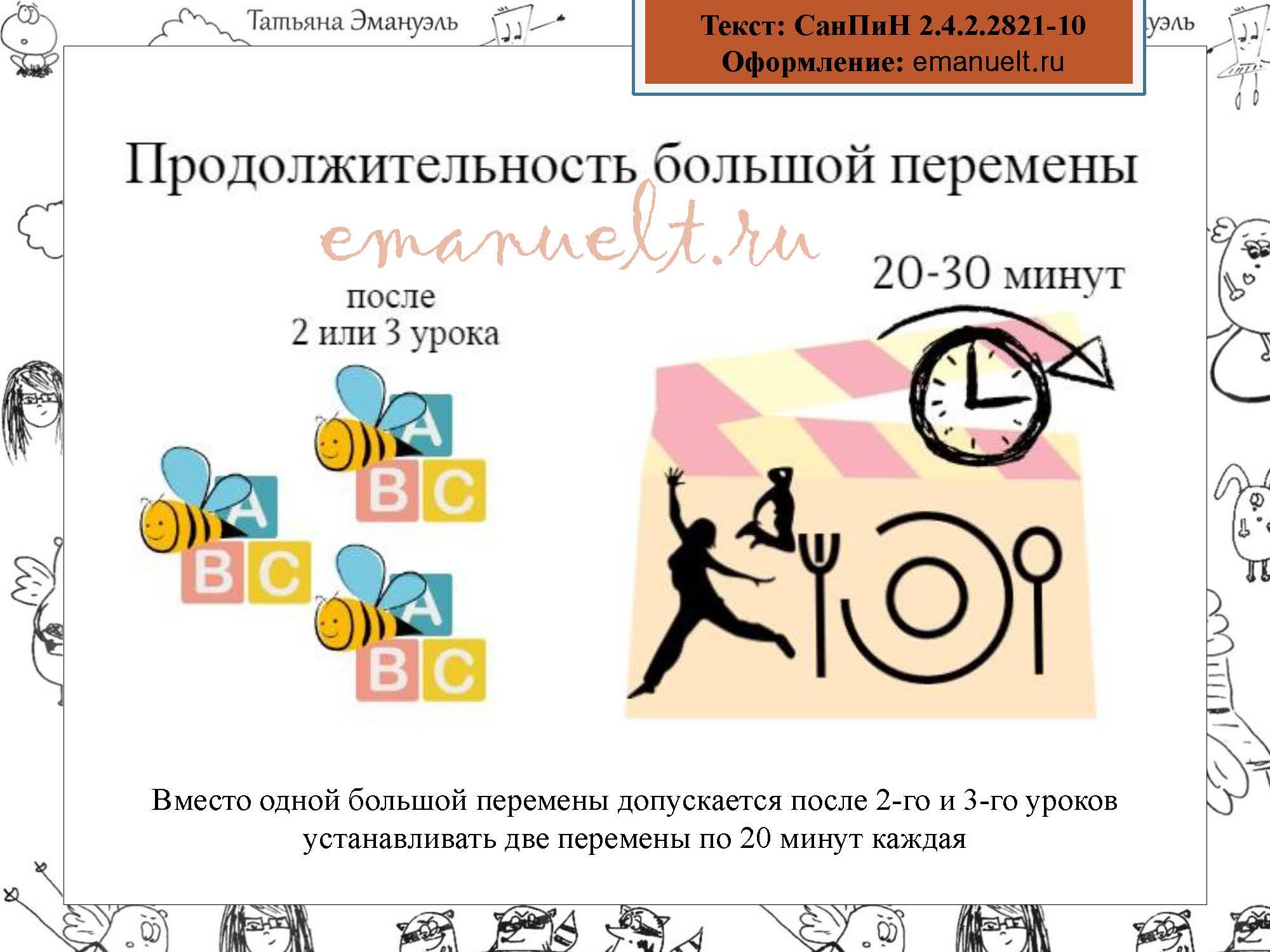 санпин доп_Страница_26