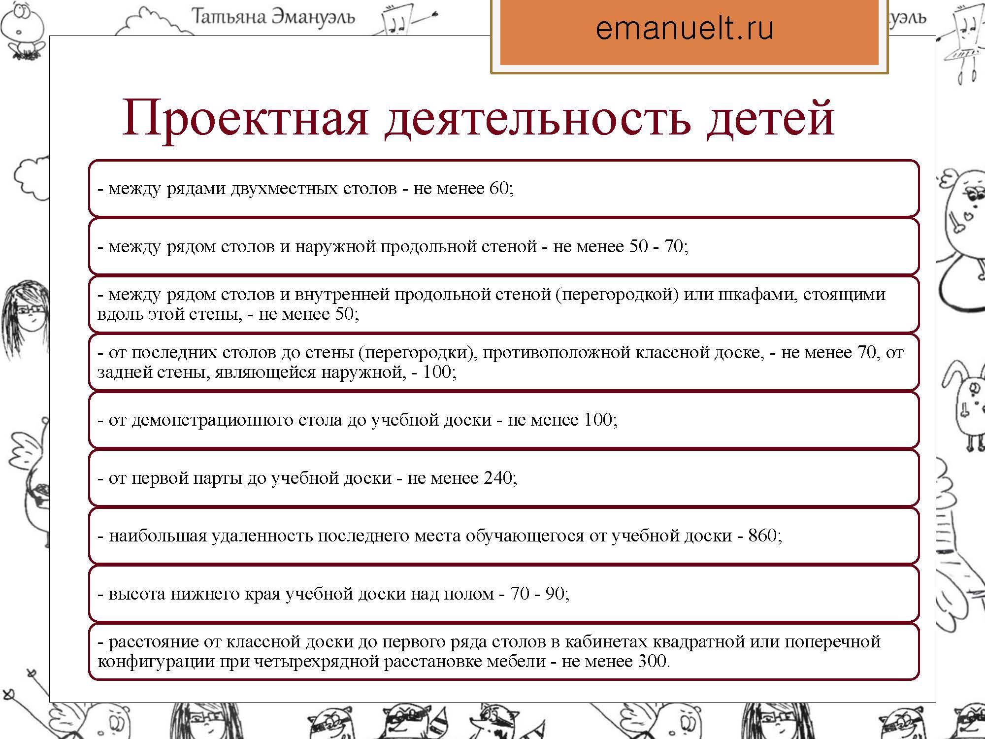 выбор тематик_Страница_09