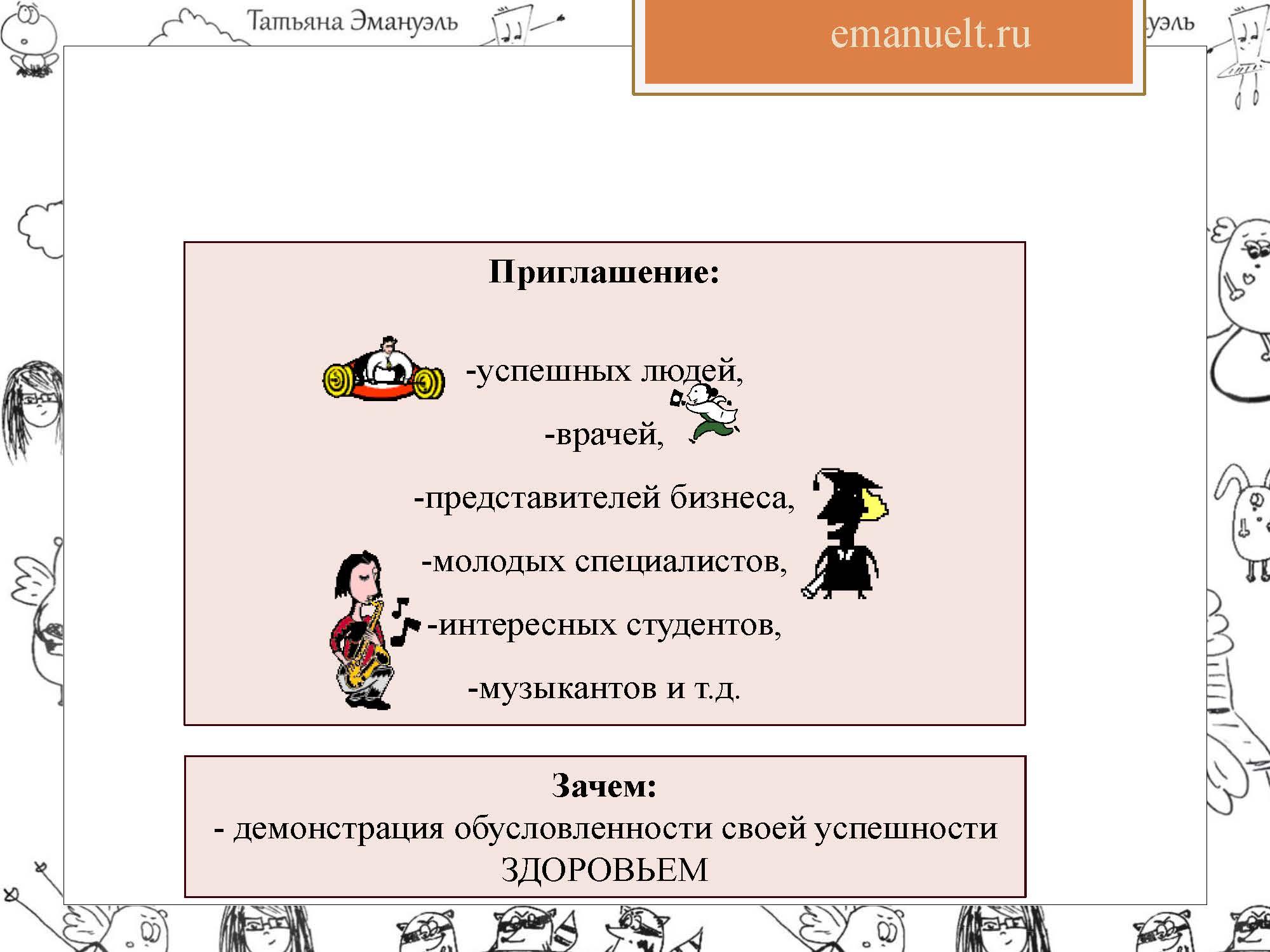 выбор тематик_Страница_16