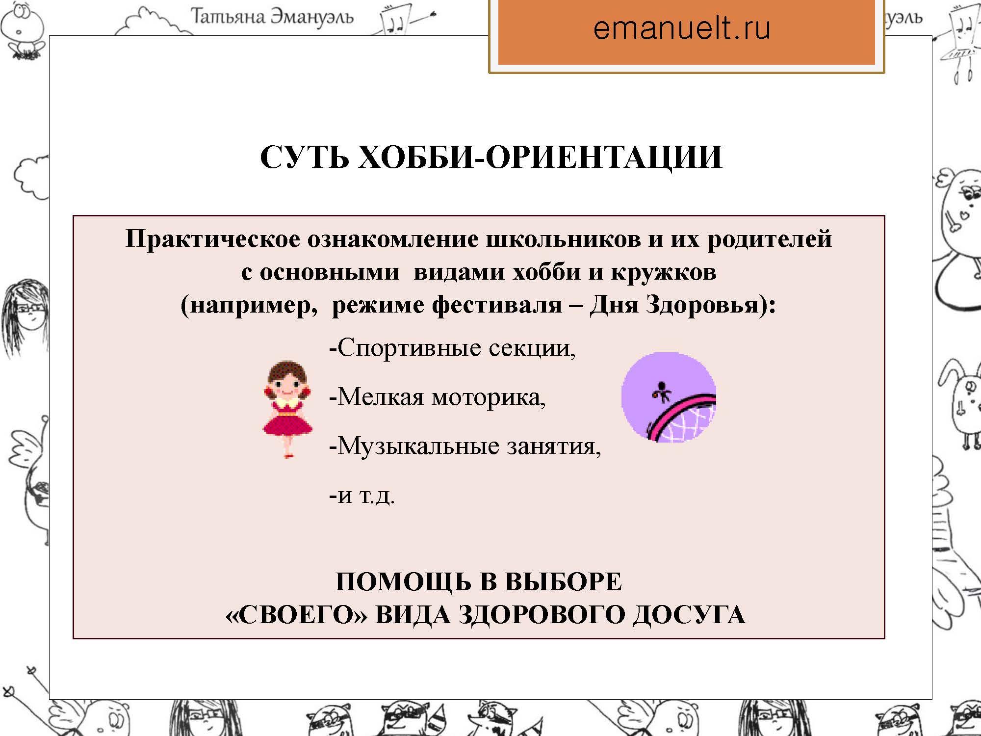 выбор тематик_Страница_18