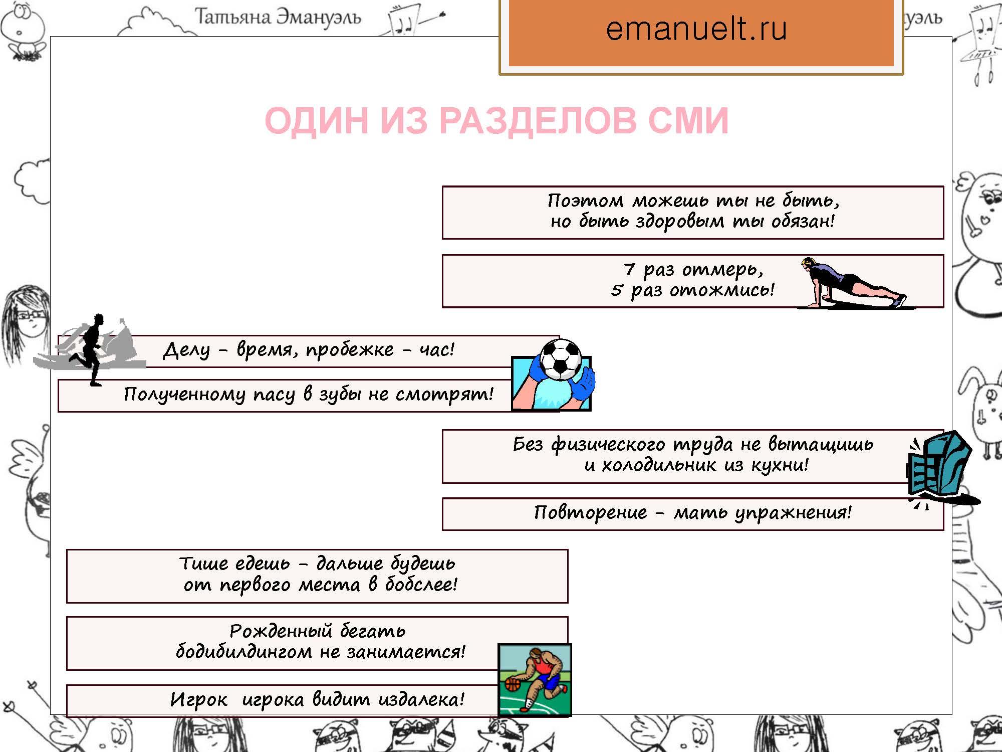 выбор тематик_Страница_22