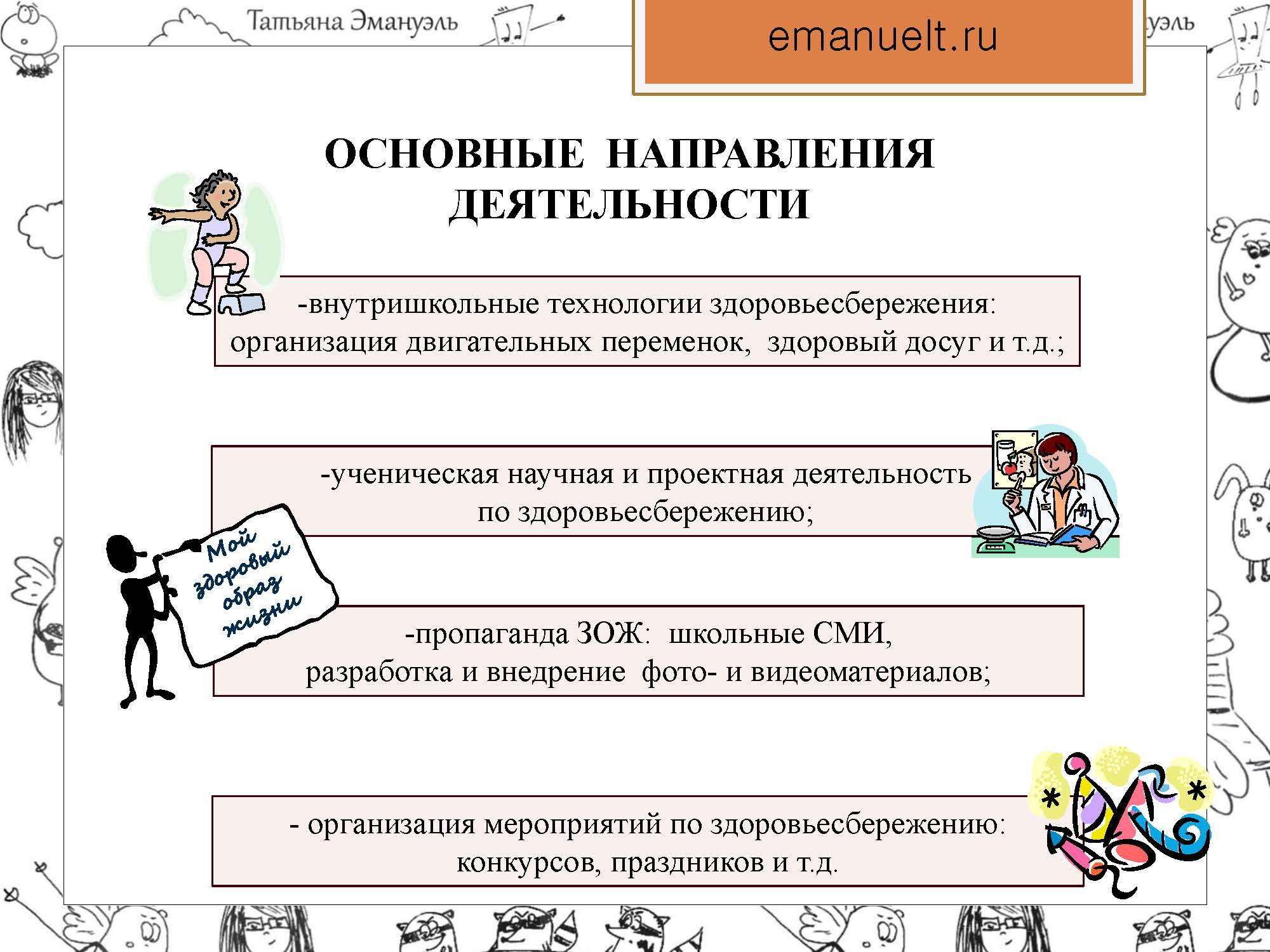 выбор тематик_Страница_24