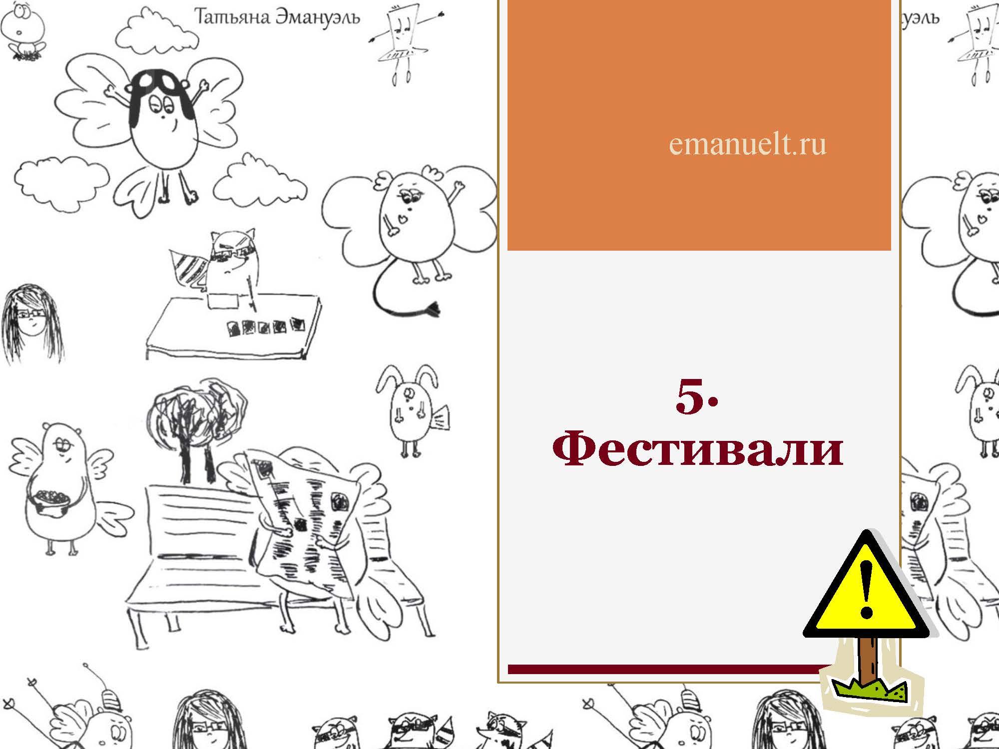 выбор тематик_Страница_26