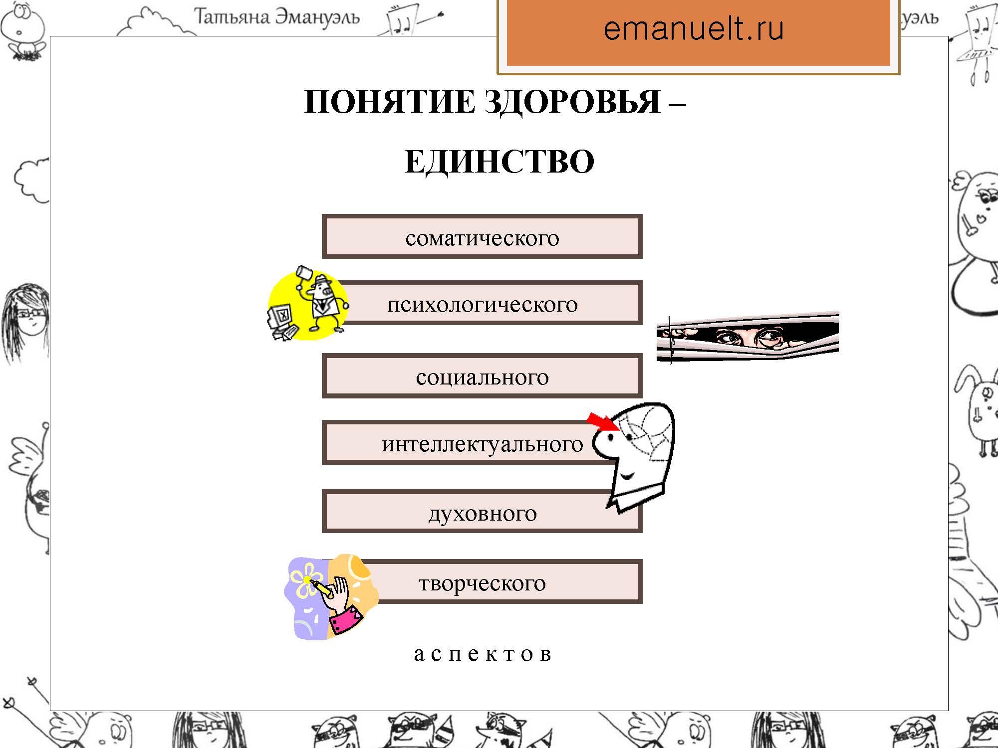 выбор тематик_Страница_27