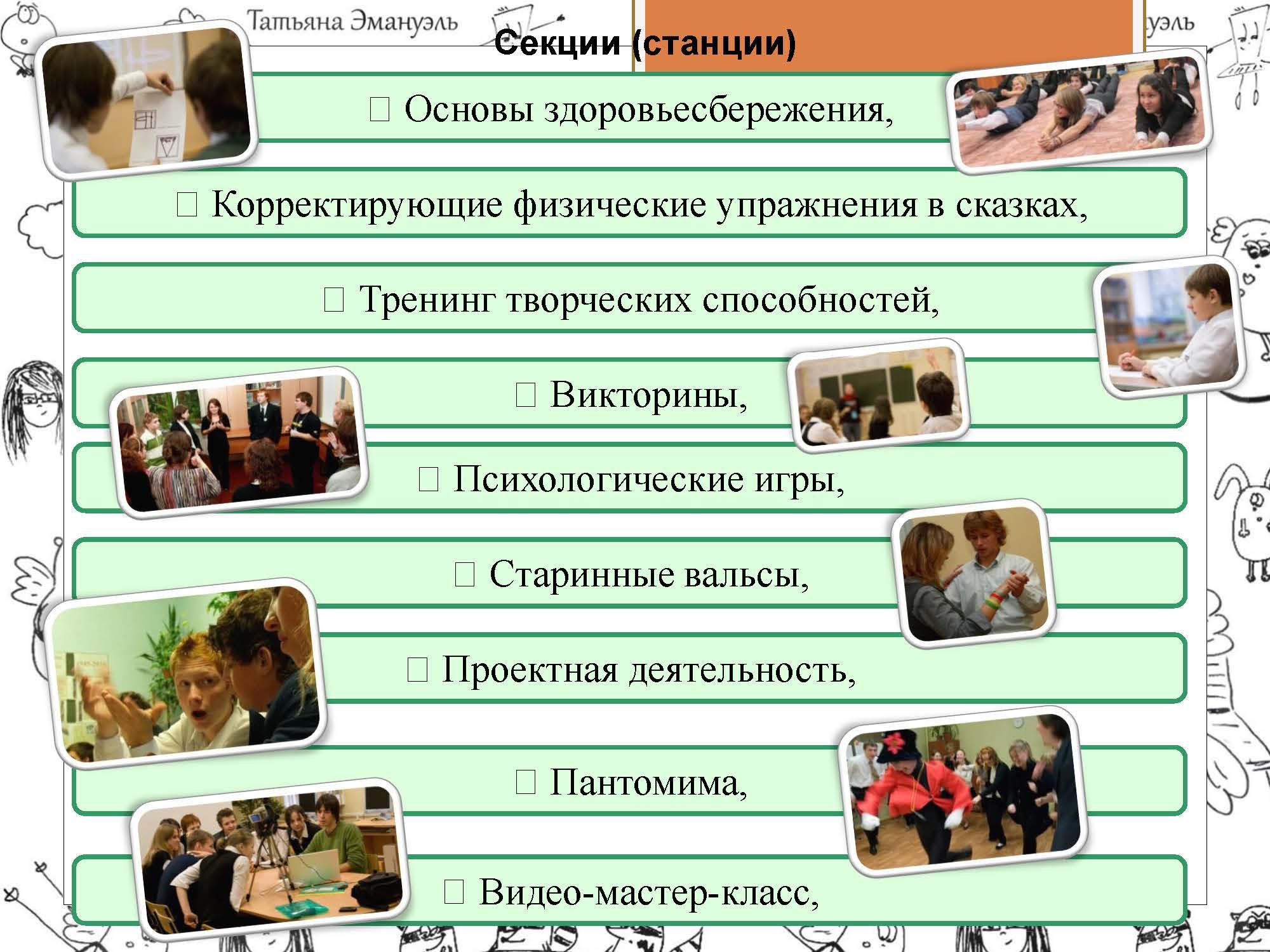 выбор тематик_Страница_29