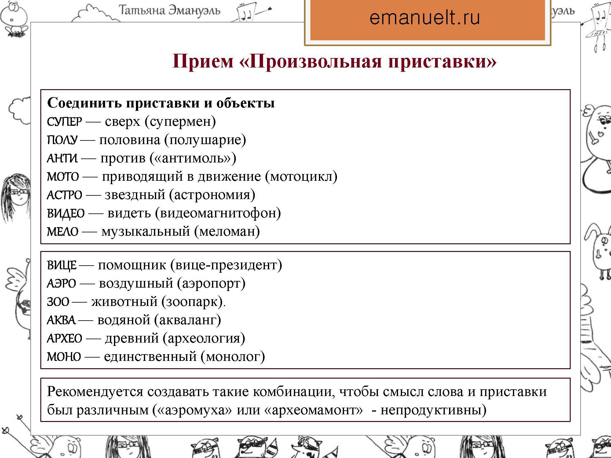 выбор тематик_Страница_32