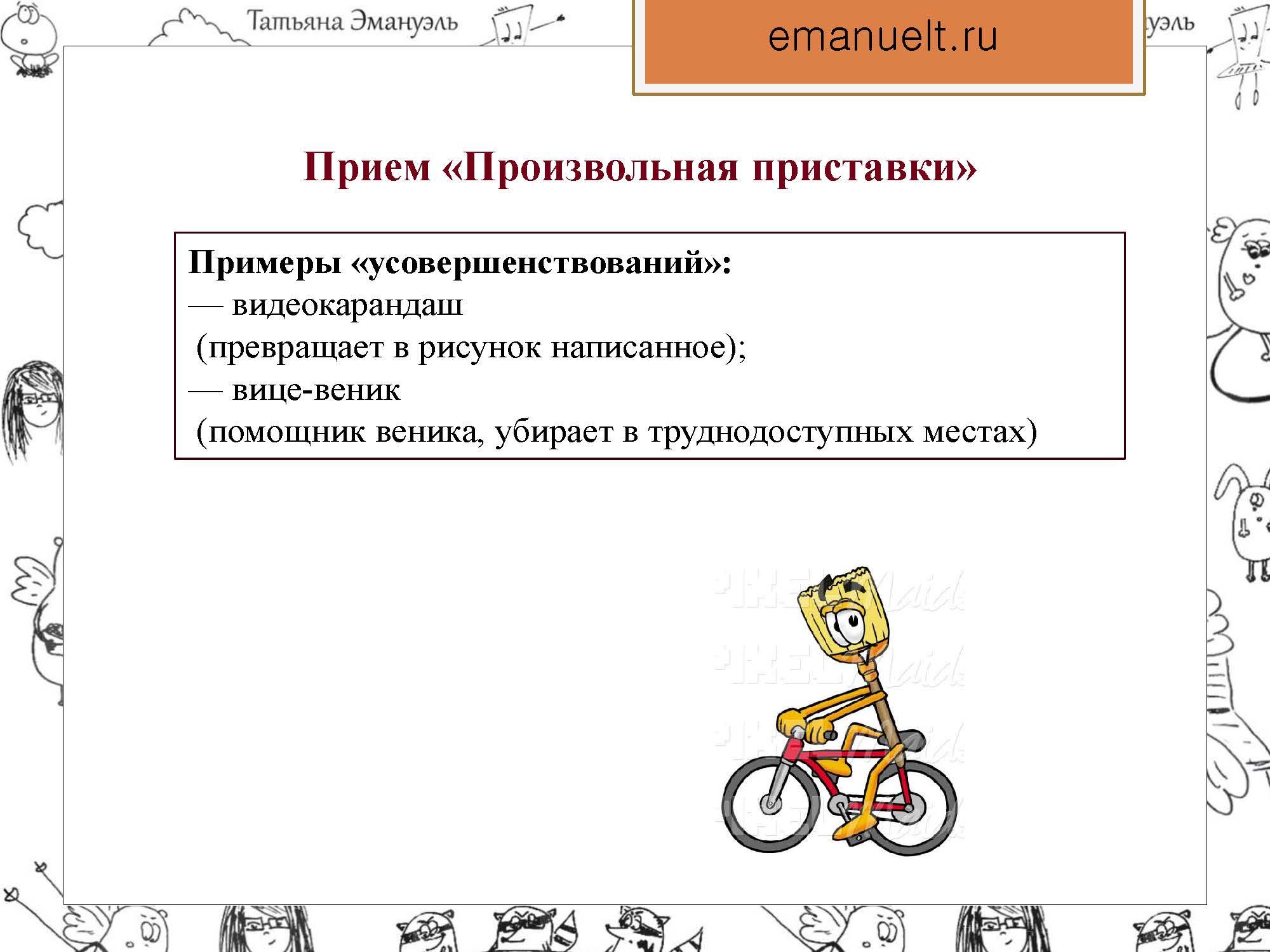 выбор тематик_Страница_33