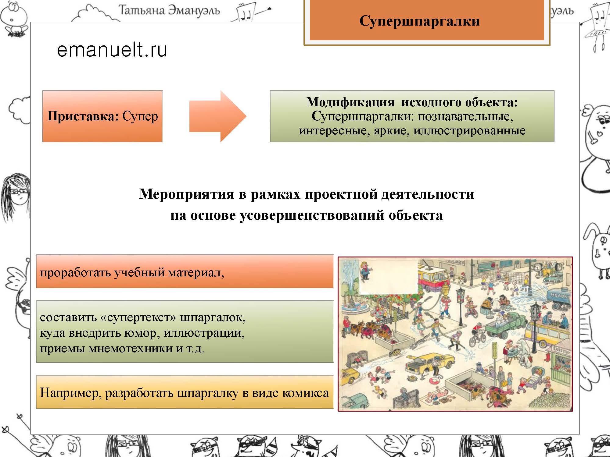 выбор тематик_Страница_54