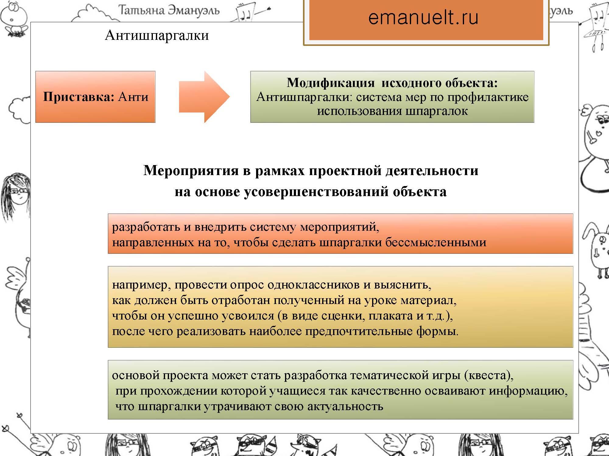выбор тематик_Страница_57