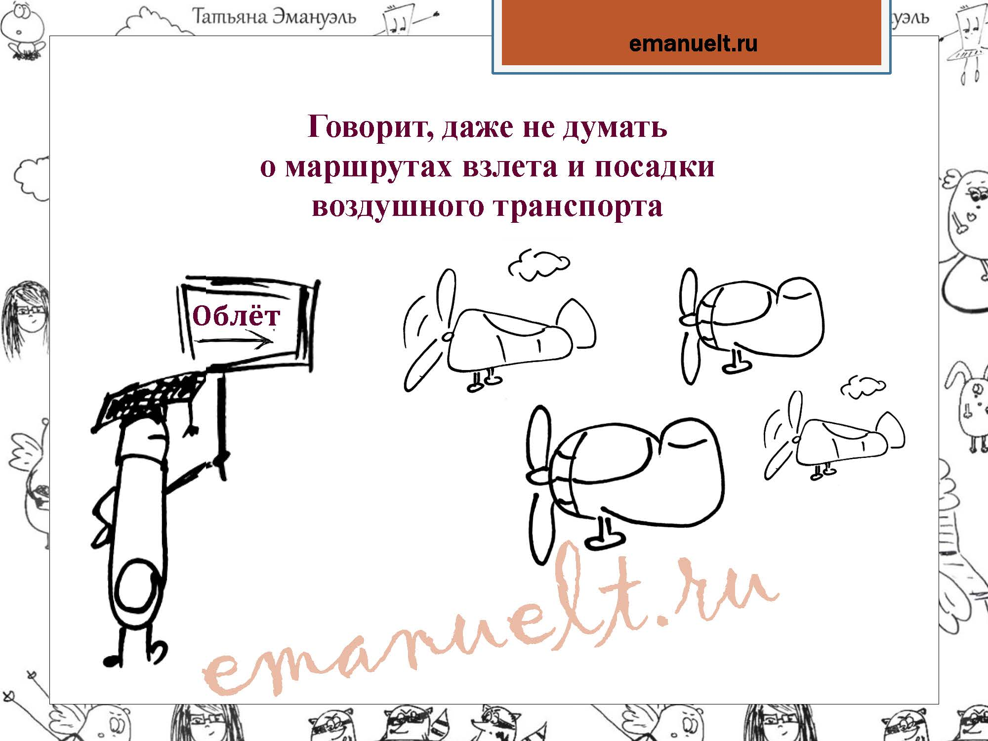 !!!!! yf cfqn сан пин! итог 104_Страница_013