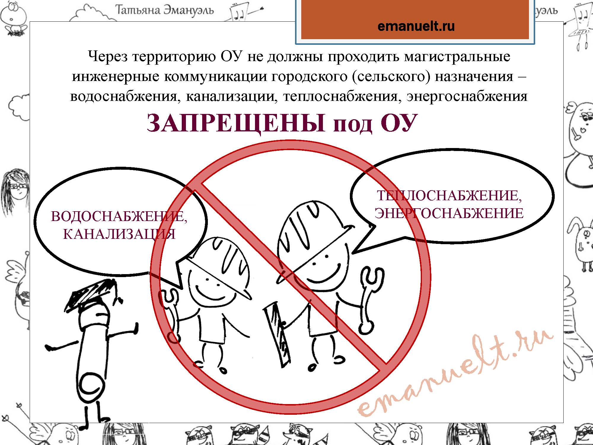!!!!! yf cfqn сан пин! итог 104_Страница_017