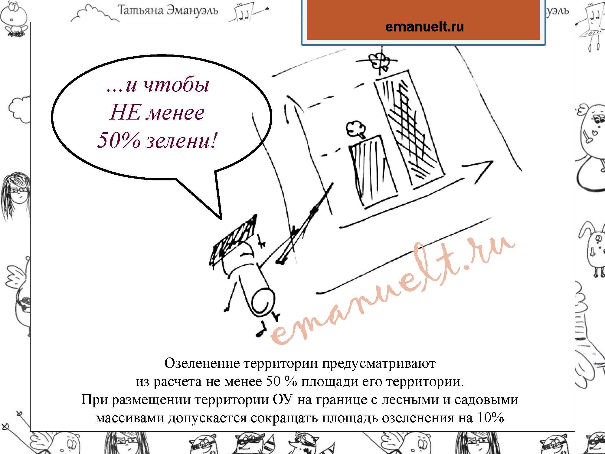 !!!!! yf cfqn сан пин! итог 104_Страница_023