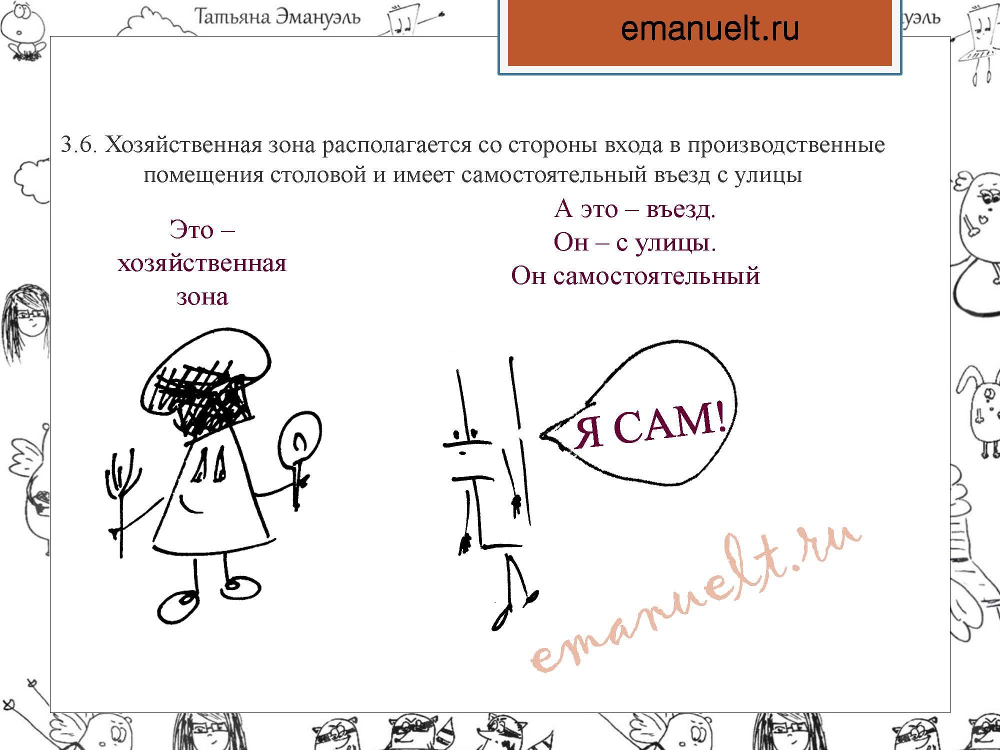 !!!!! yf cfqn сан пин! итог 104_Страница_035