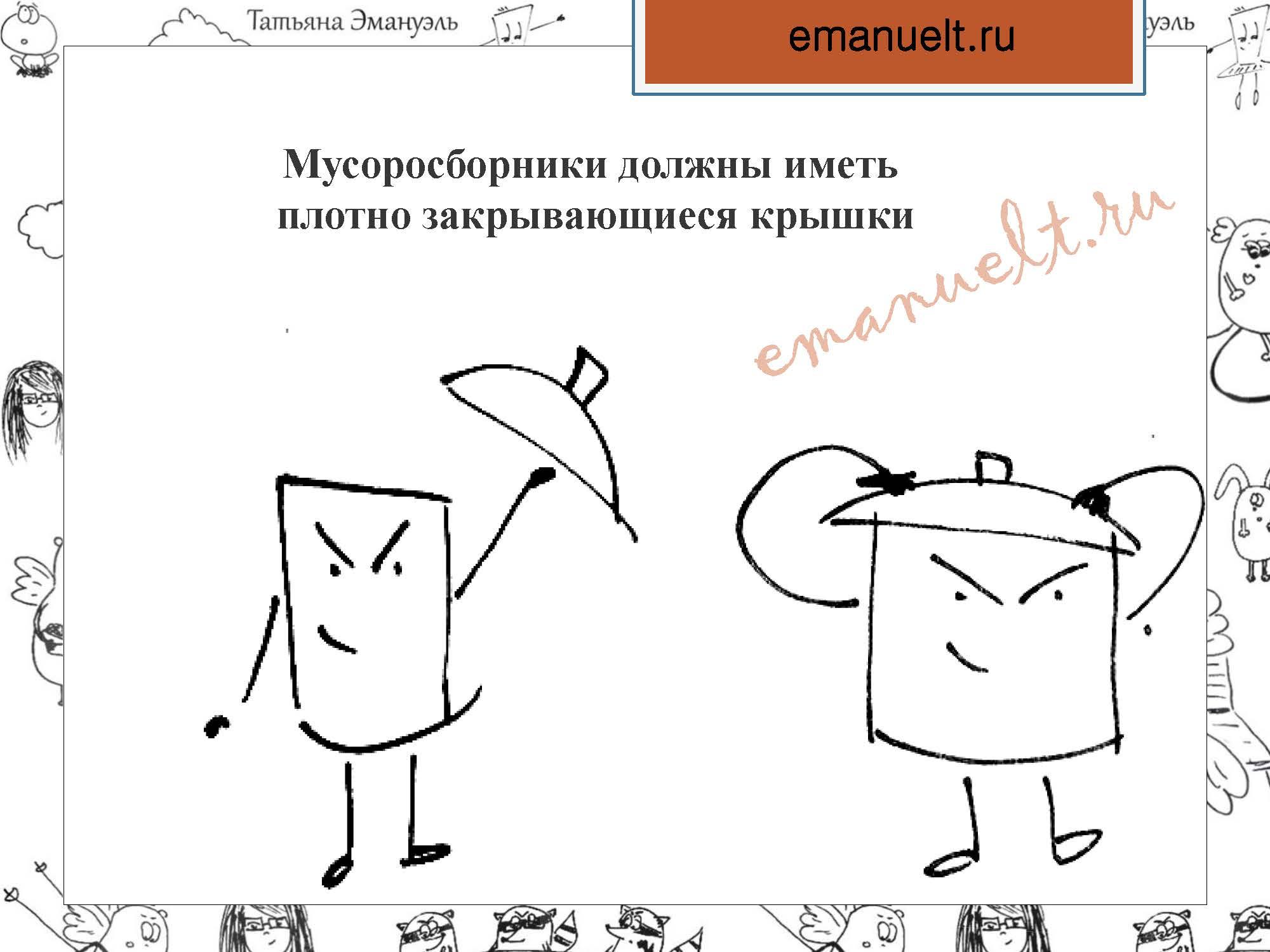 !!!!! yf cfqn сан пин! итог 104_Страница_040