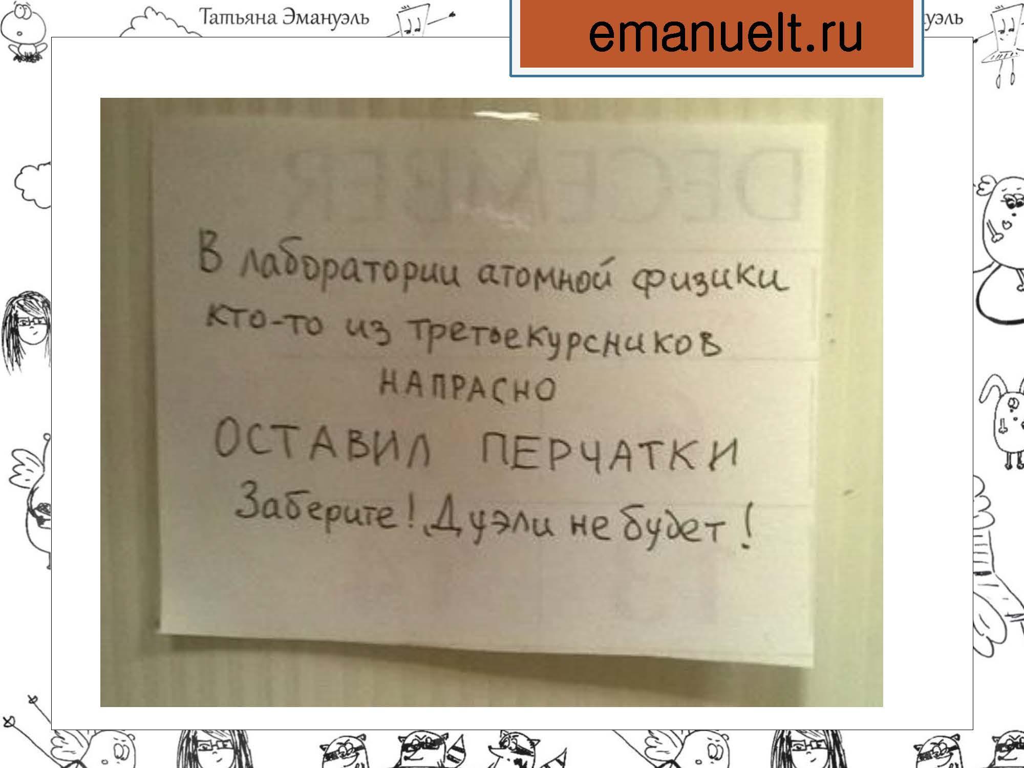!!!!! yf cfqn сан пин! итог 104_Страница_073