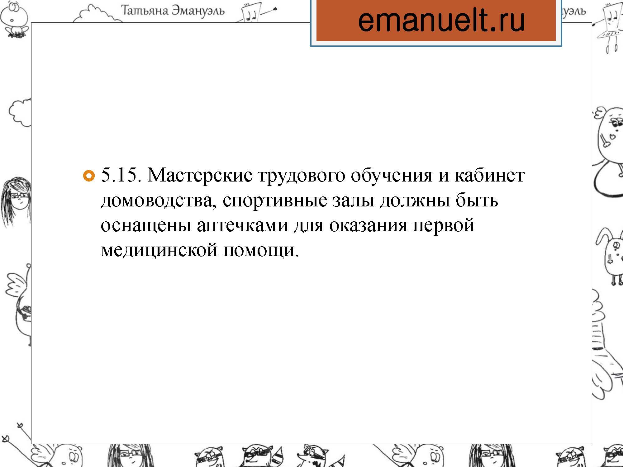 !!!!! yf cfqn сан пин! итог 104_Страница_074