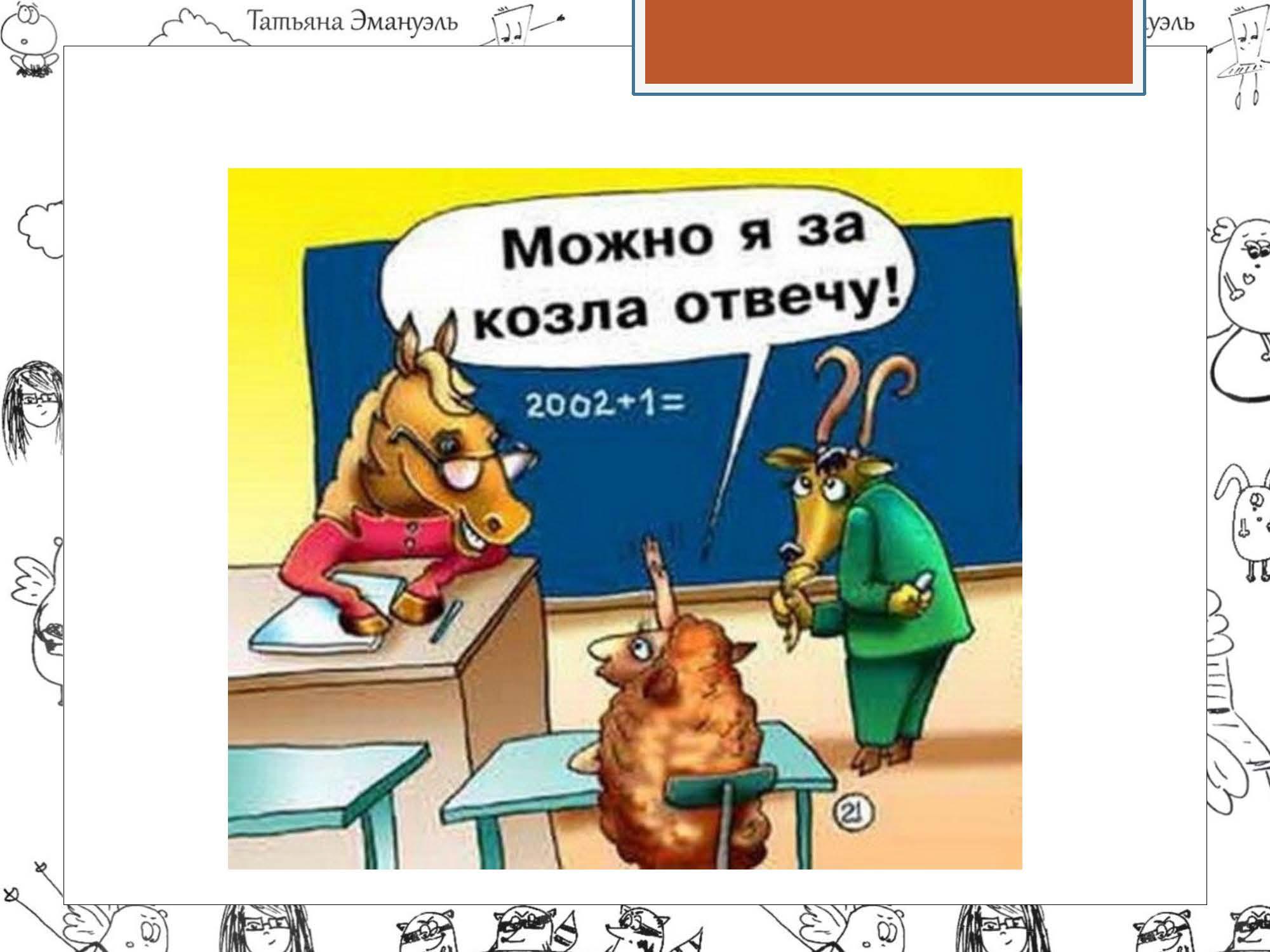 !!!!! yf cfqn сан пин! итог 104_Страница_167