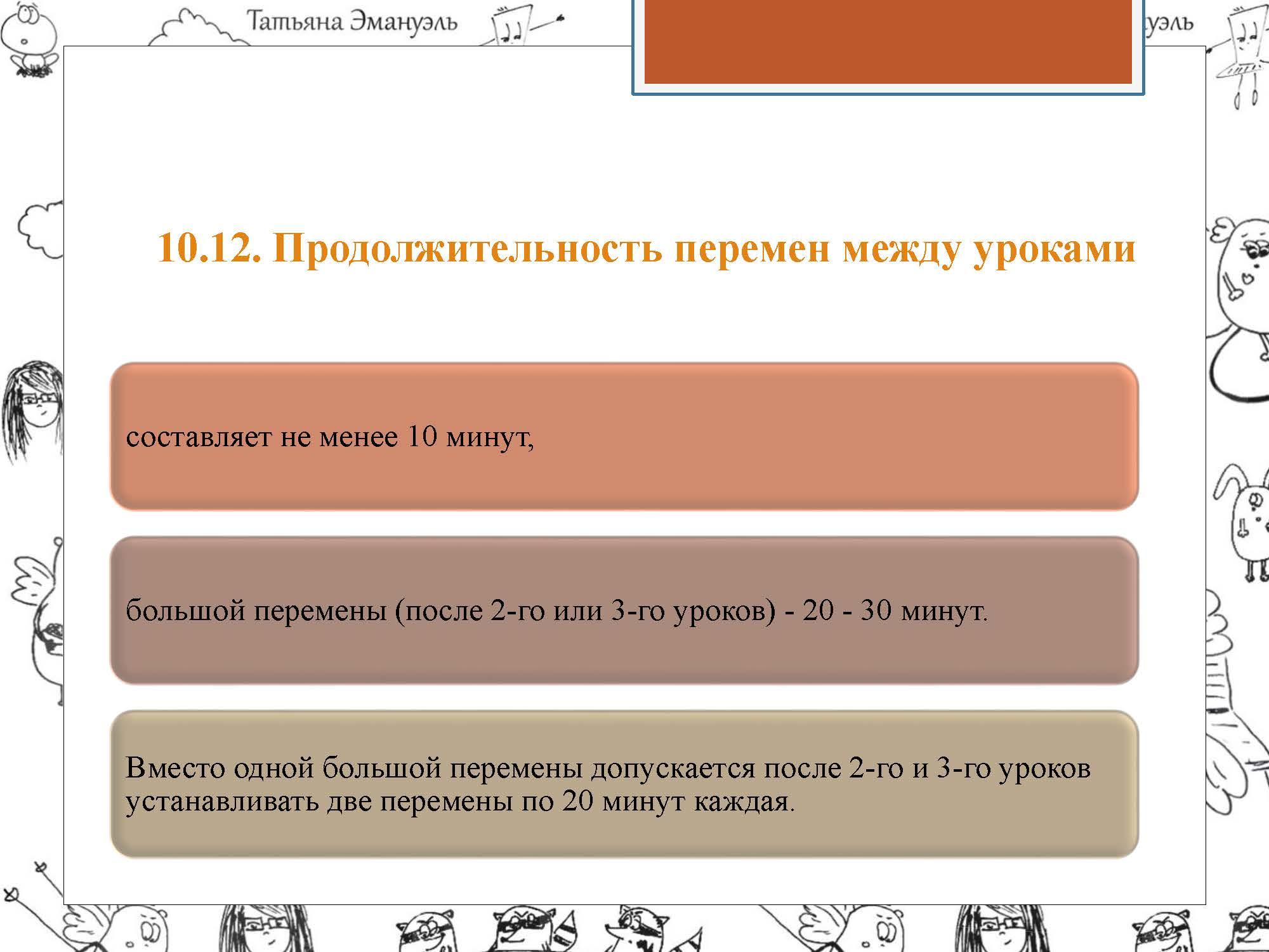 !!!!! yf cfqn сан пин! итог 104_Страница_176