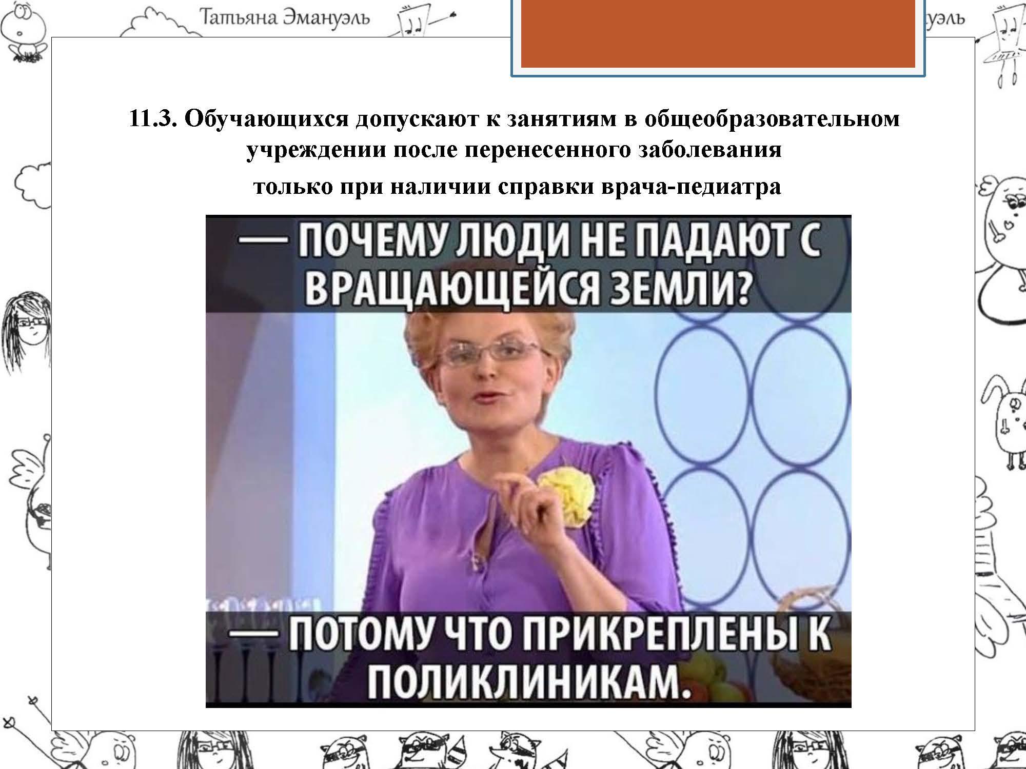 !!!!! yf cfqn сан пин! итог 104_Страница_181