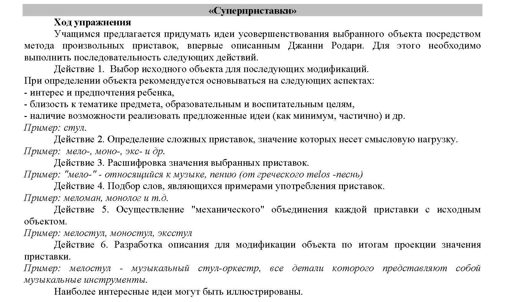 МФО и др._Страница_11