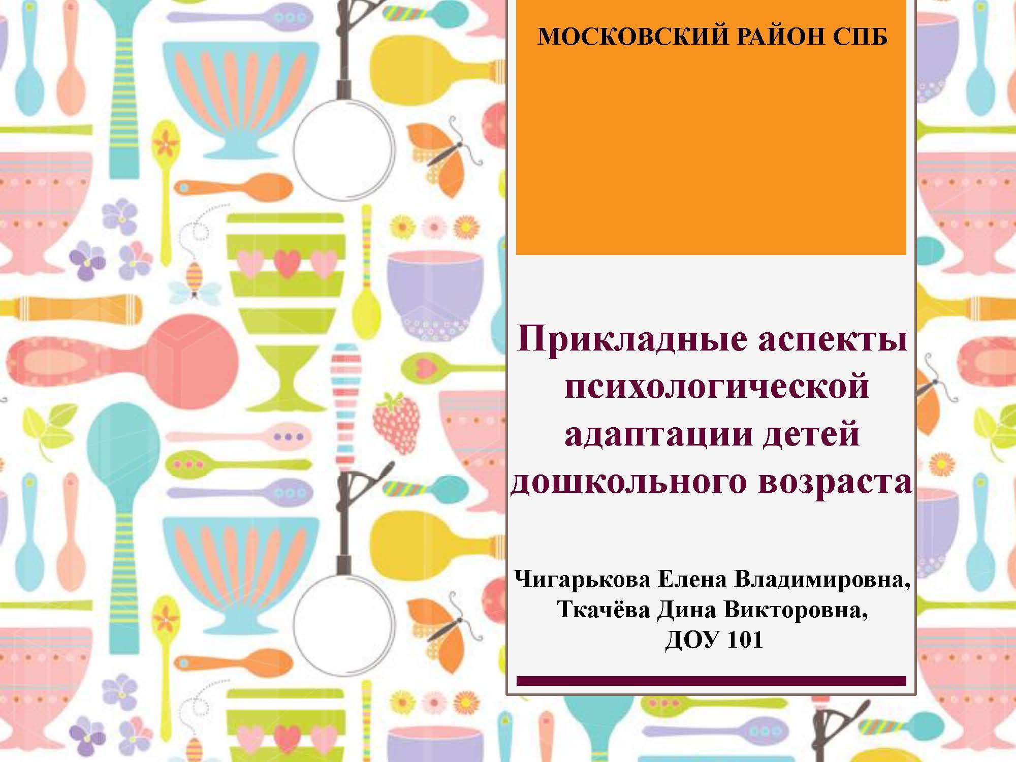 Секция 8. ДОУ 101, ПСИ. Московский район_Страница_01