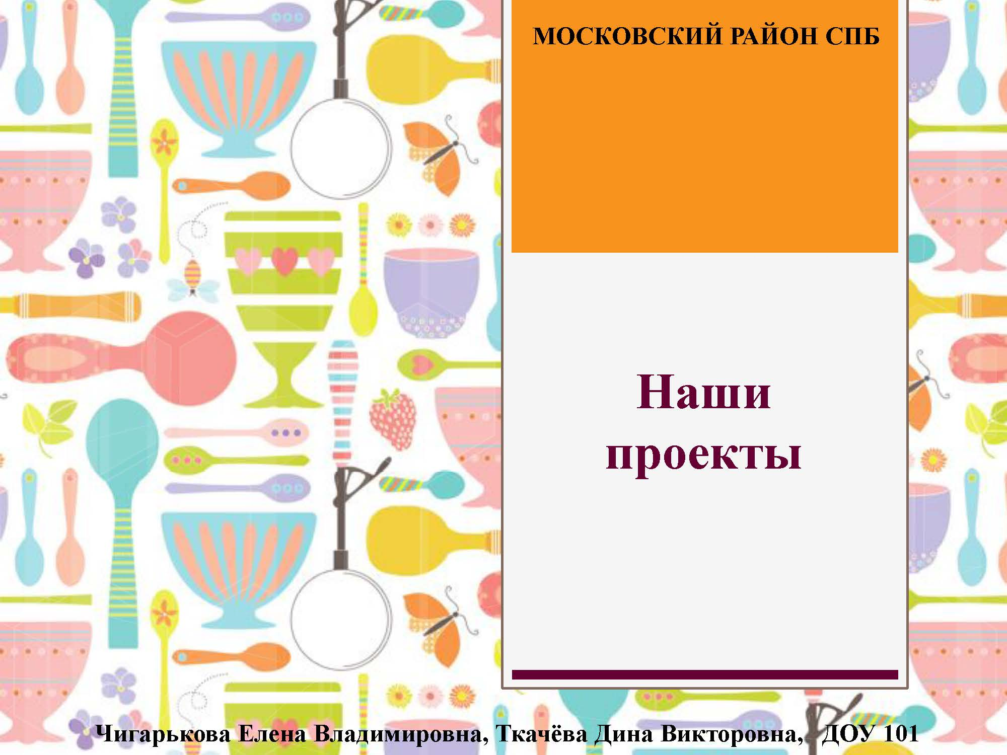Секция 8. ДОУ 101, ПСИ. Московский район_Страница_04