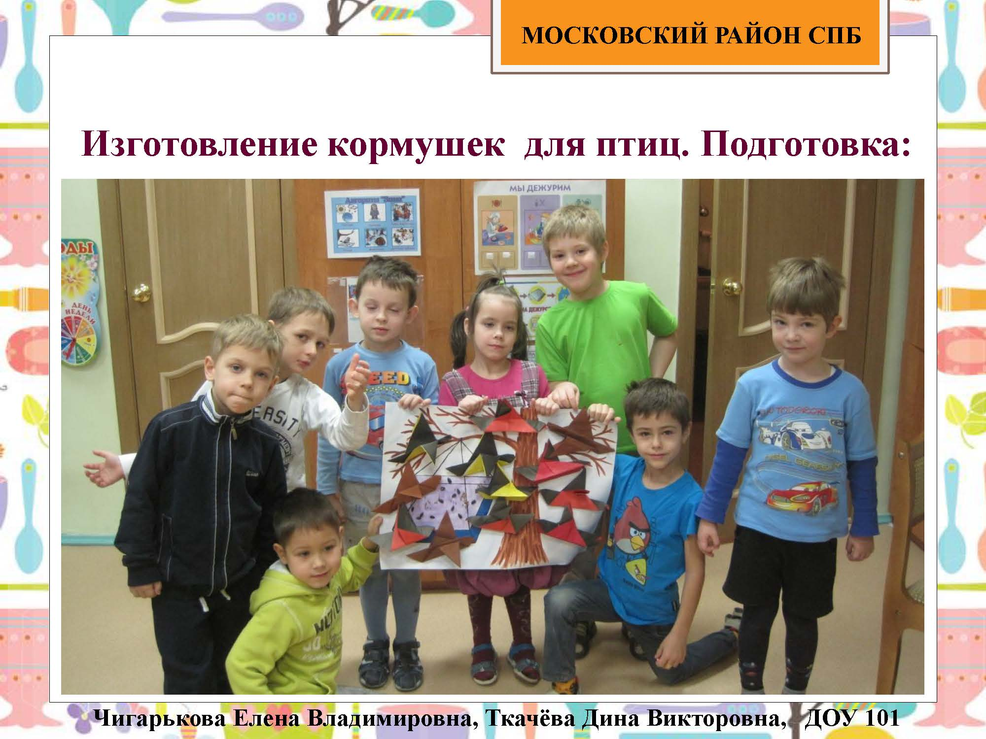 Секция 8. ДОУ 101, ПСИ. Московский район_Страница_06
