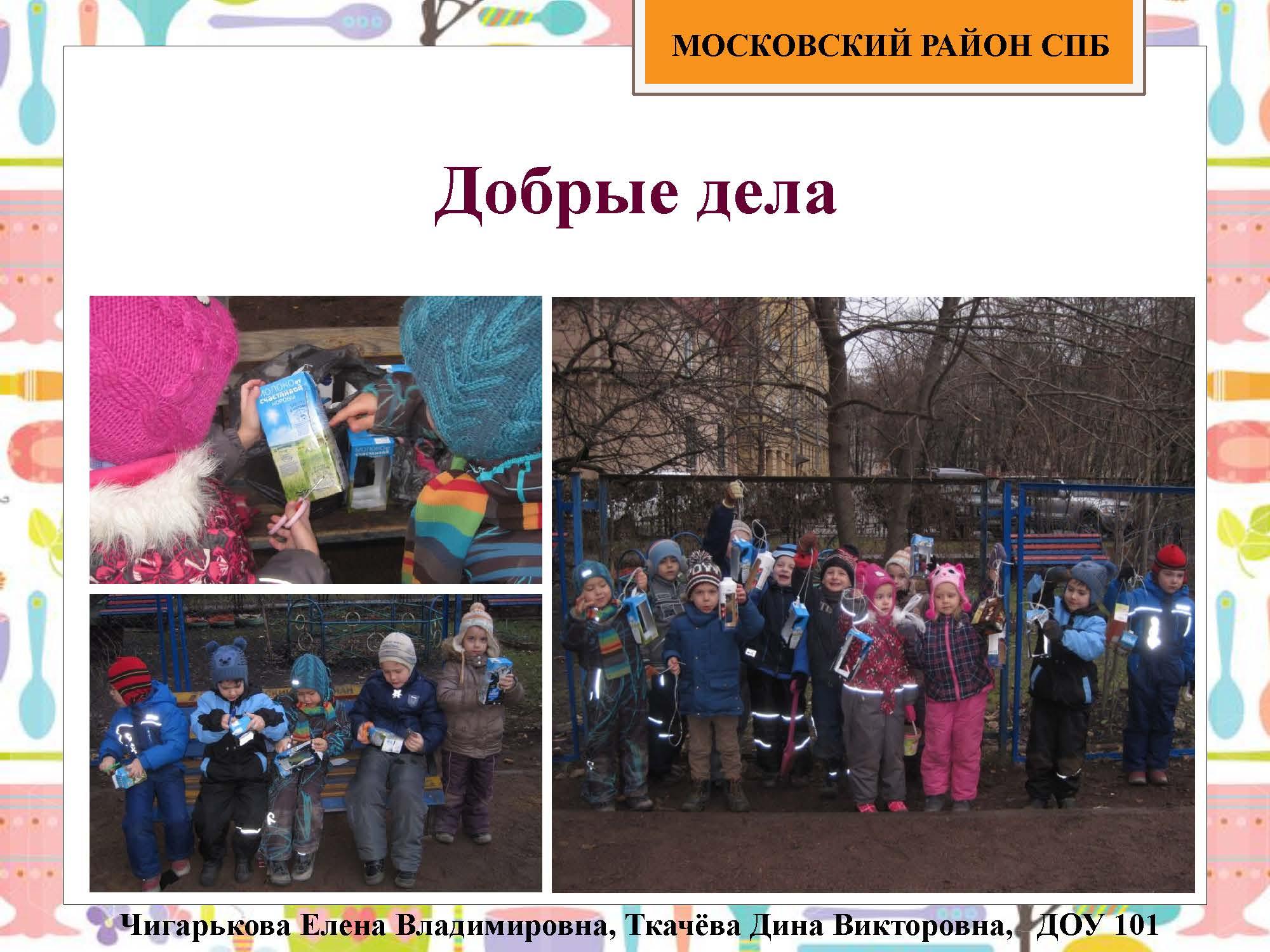 Секция 8. ДОУ 101, ПСИ. Московский район_Страница_09