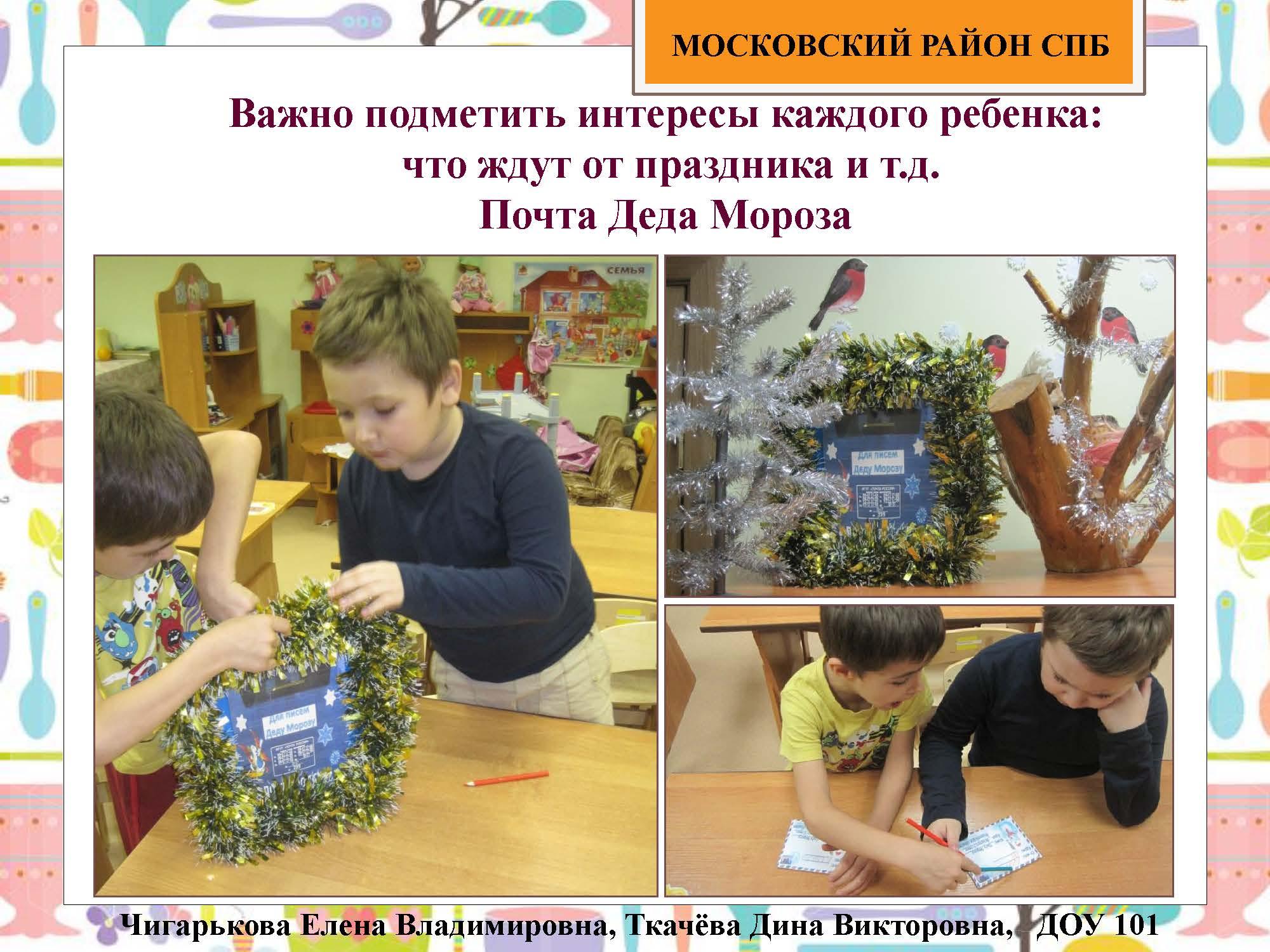 Секция 8. ДОУ 101, ПСИ. Московский район_Страница_10