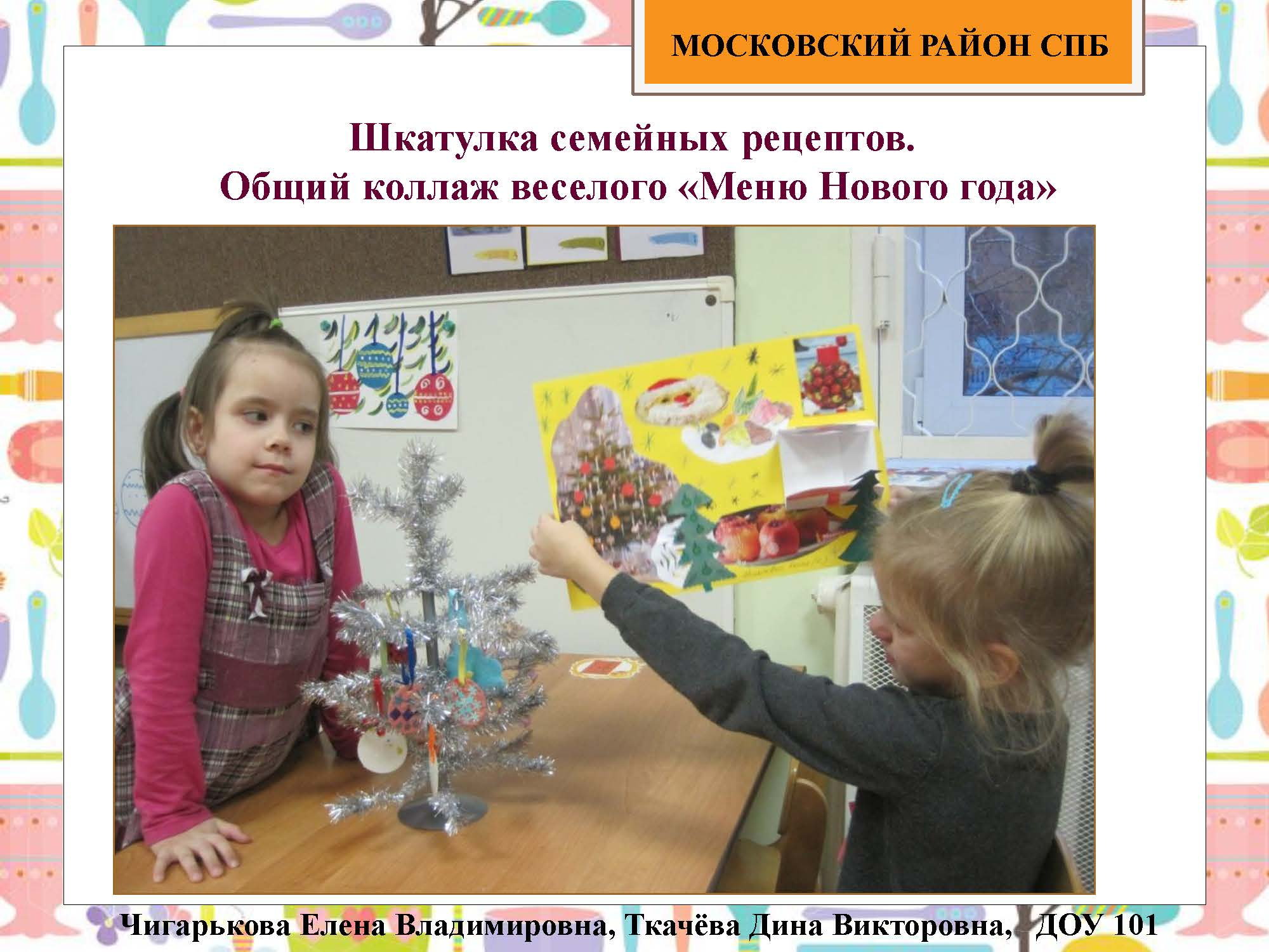 Секция 8. ДОУ 101, ПСИ. Московский район_Страница_12