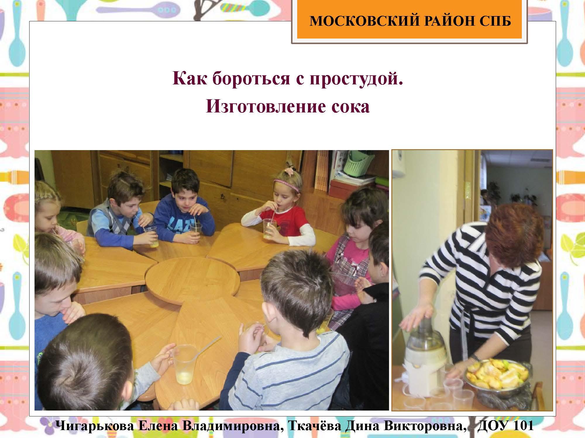 Секция 8. ДОУ 101, ПСИ. Московский район_Страница_14