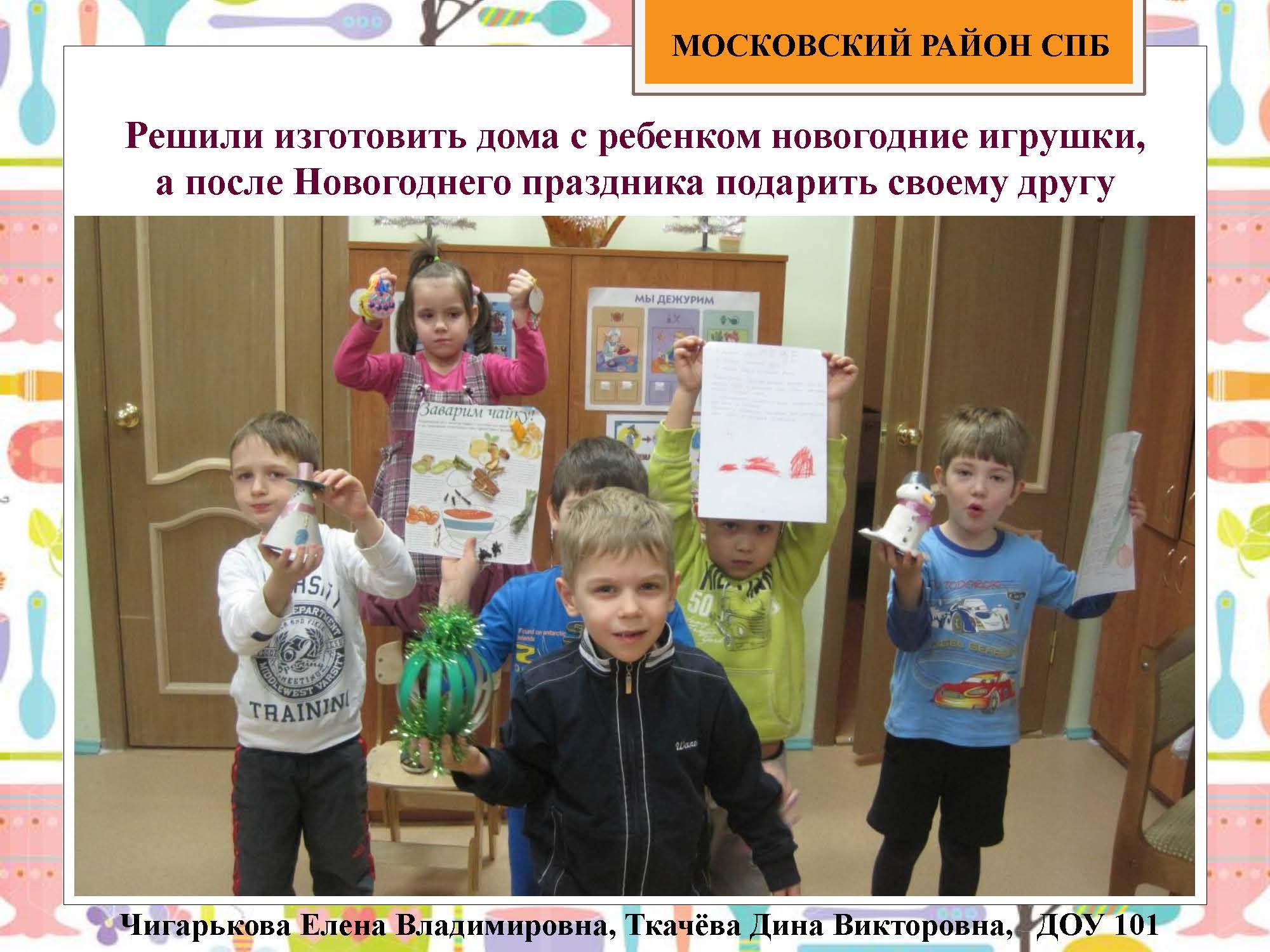 Секция 8. ДОУ 101, ПСИ. Московский район_Страница_18