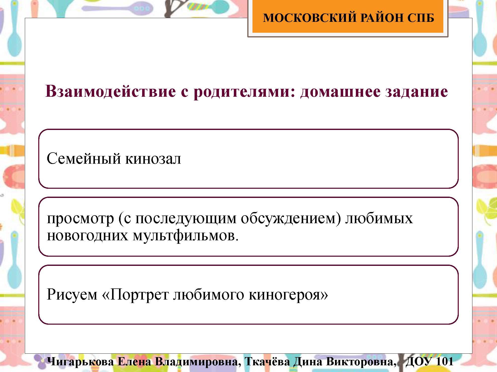 Секция 8. ДОУ 101, ПСИ. Московский район_Страница_19