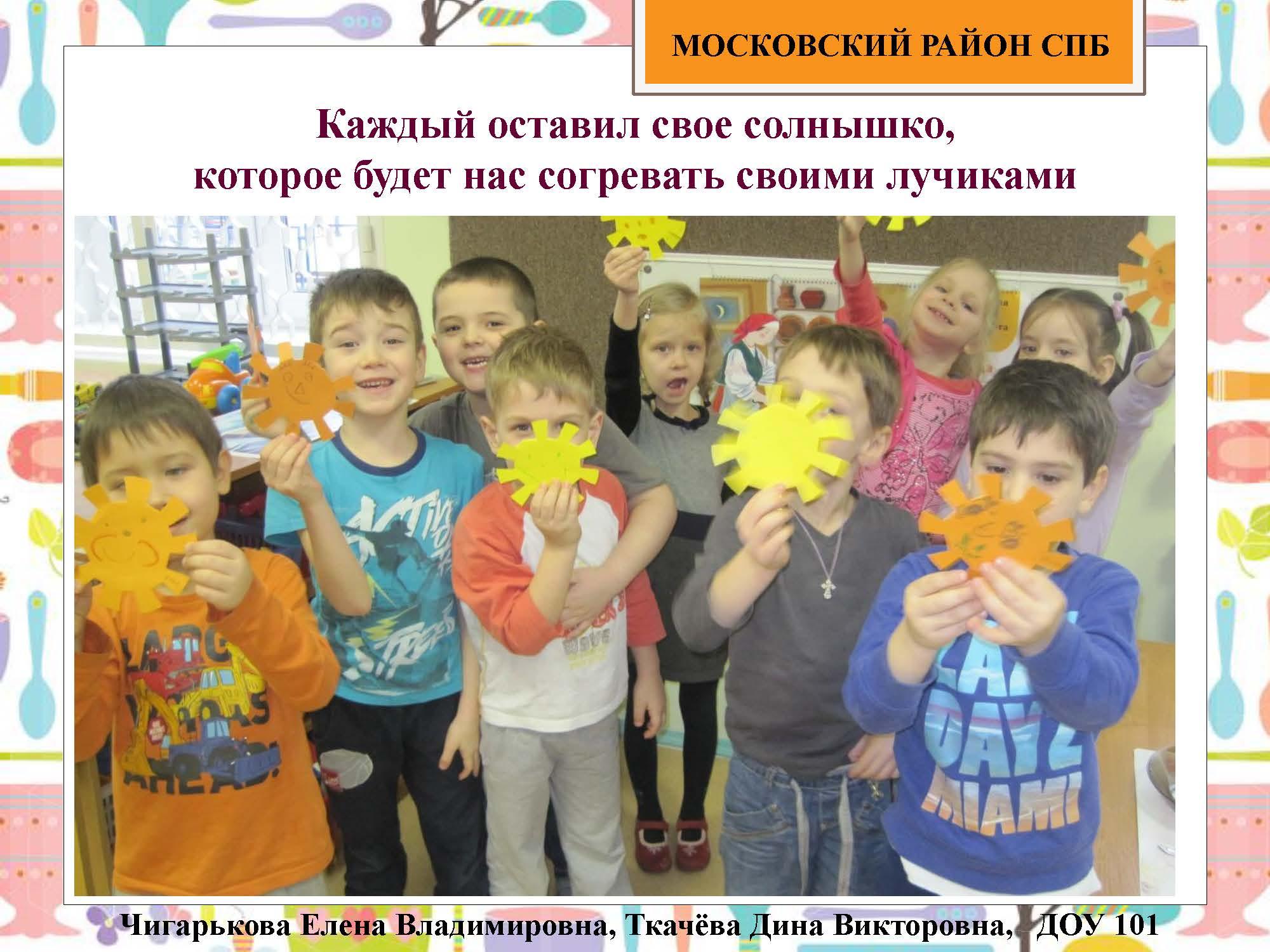 Секция 8. ДОУ 101, ПСИ. Московский район_Страница_24