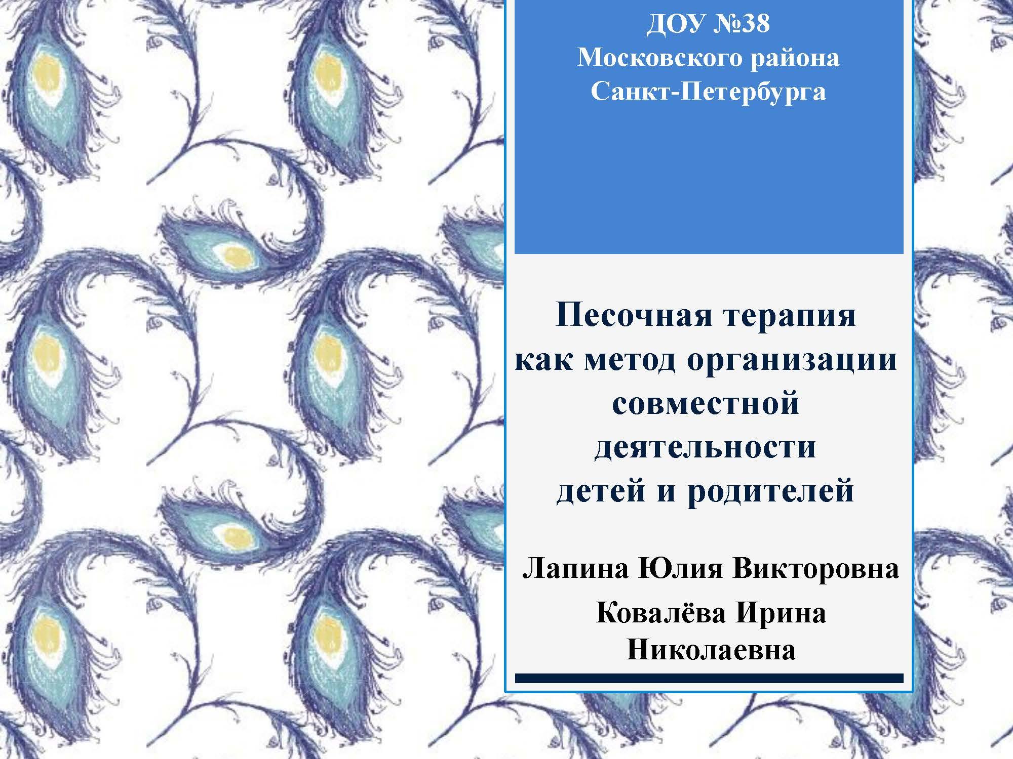 Секция 8. ДОУ 38, Московский район_Страница_01
