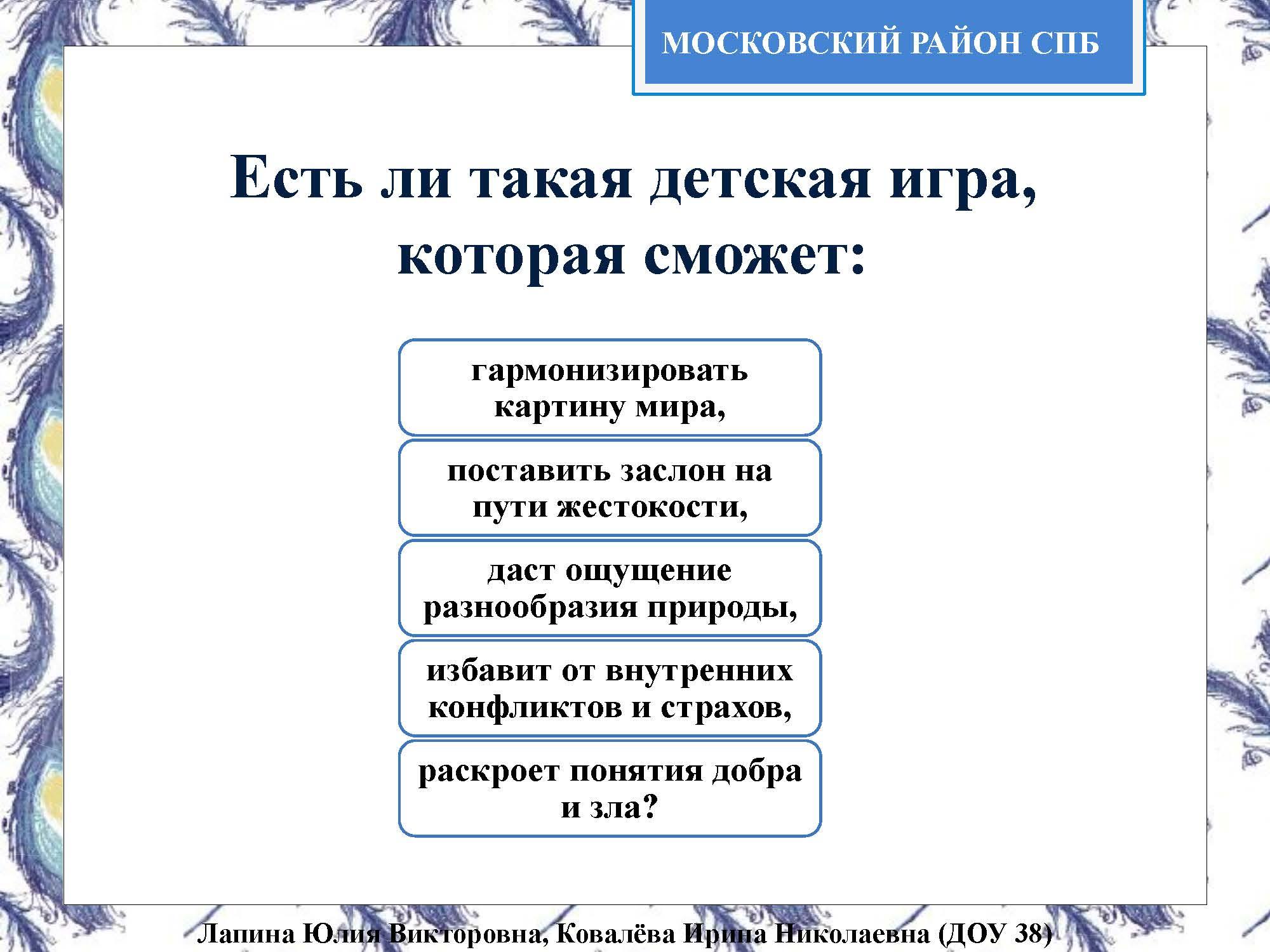 Секция 8. ДОУ 38, Московский район_Страница_02