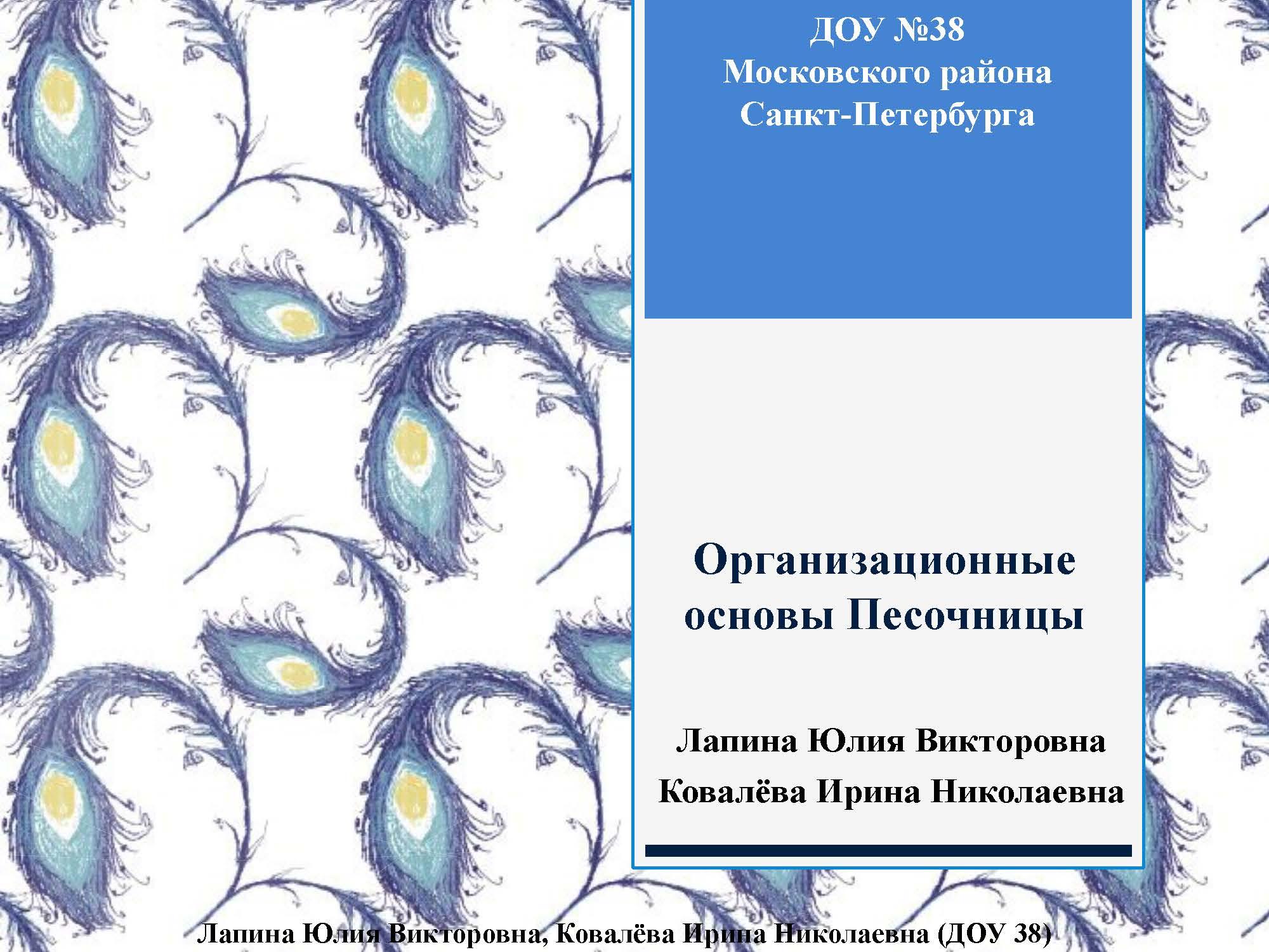 Секция 8. ДОУ 38, Московский район_Страница_08