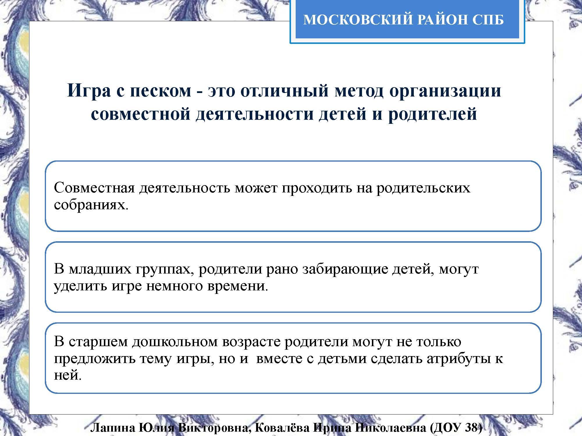Секция 8. ДОУ 38, Московский район_Страница_13