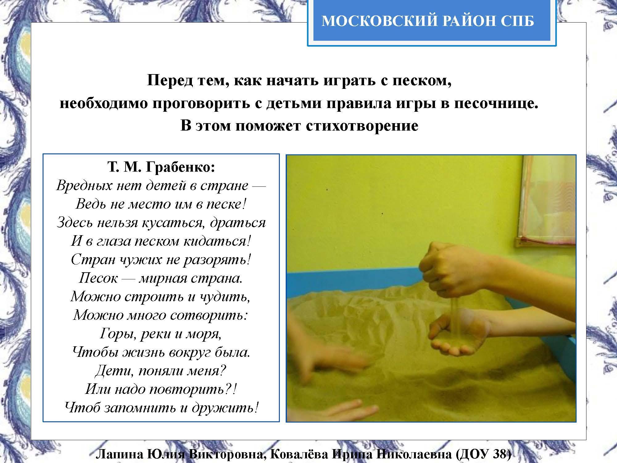 Секция 8. ДОУ 38, Московский район_Страница_14