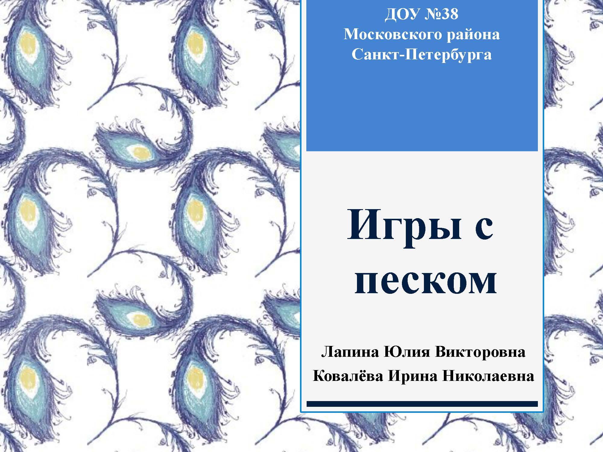 Секция 8. ДОУ 38, Московский район_Страница_15