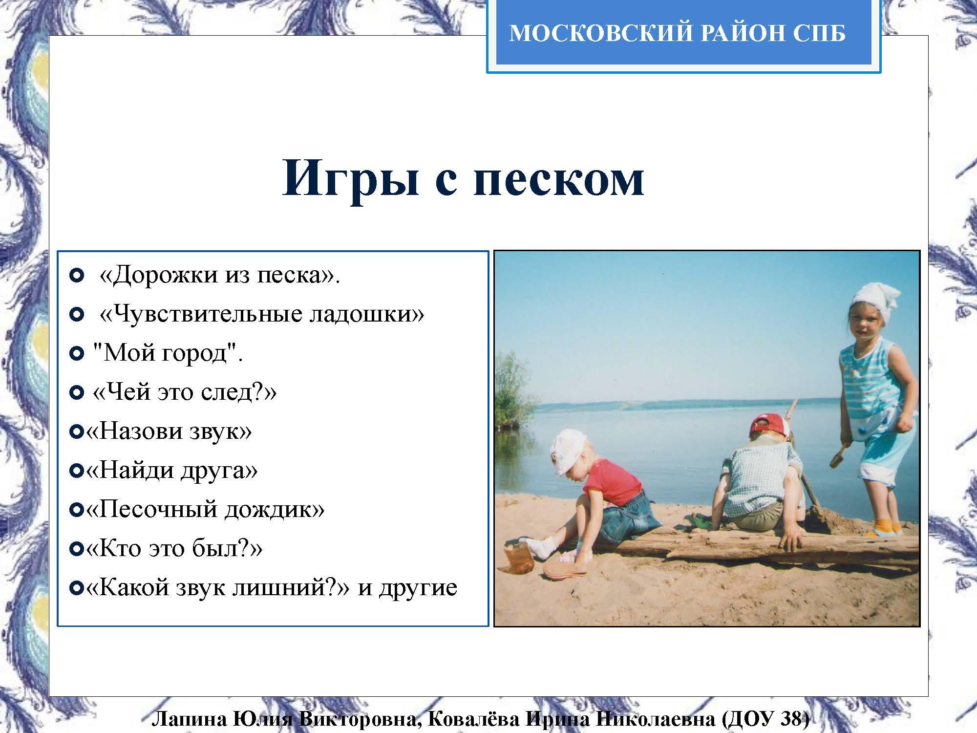 Секция 8. ДОУ 38, Московский район_Страница_16