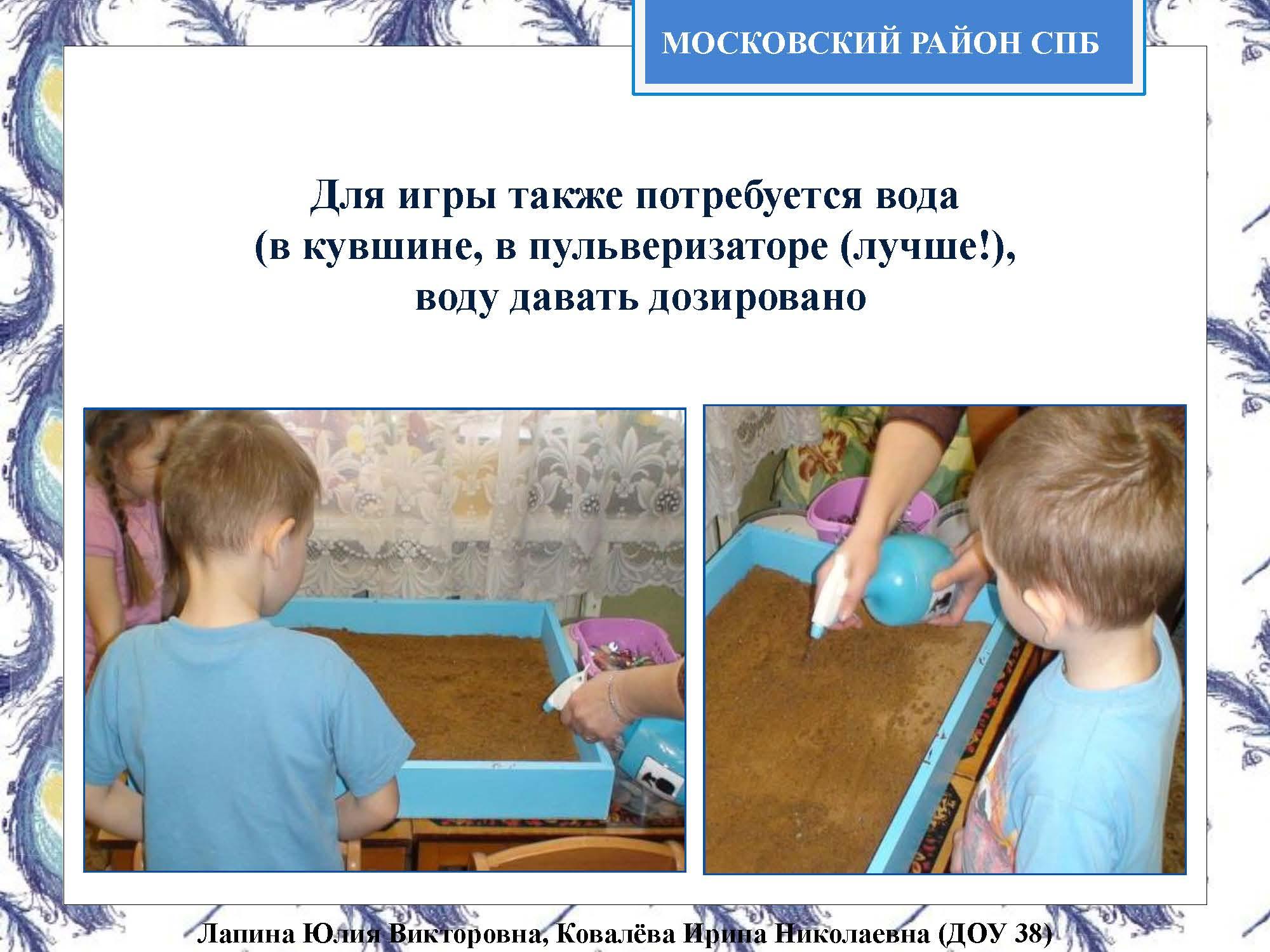 Секция 8. ДОУ 38, Московский район_Страница_17