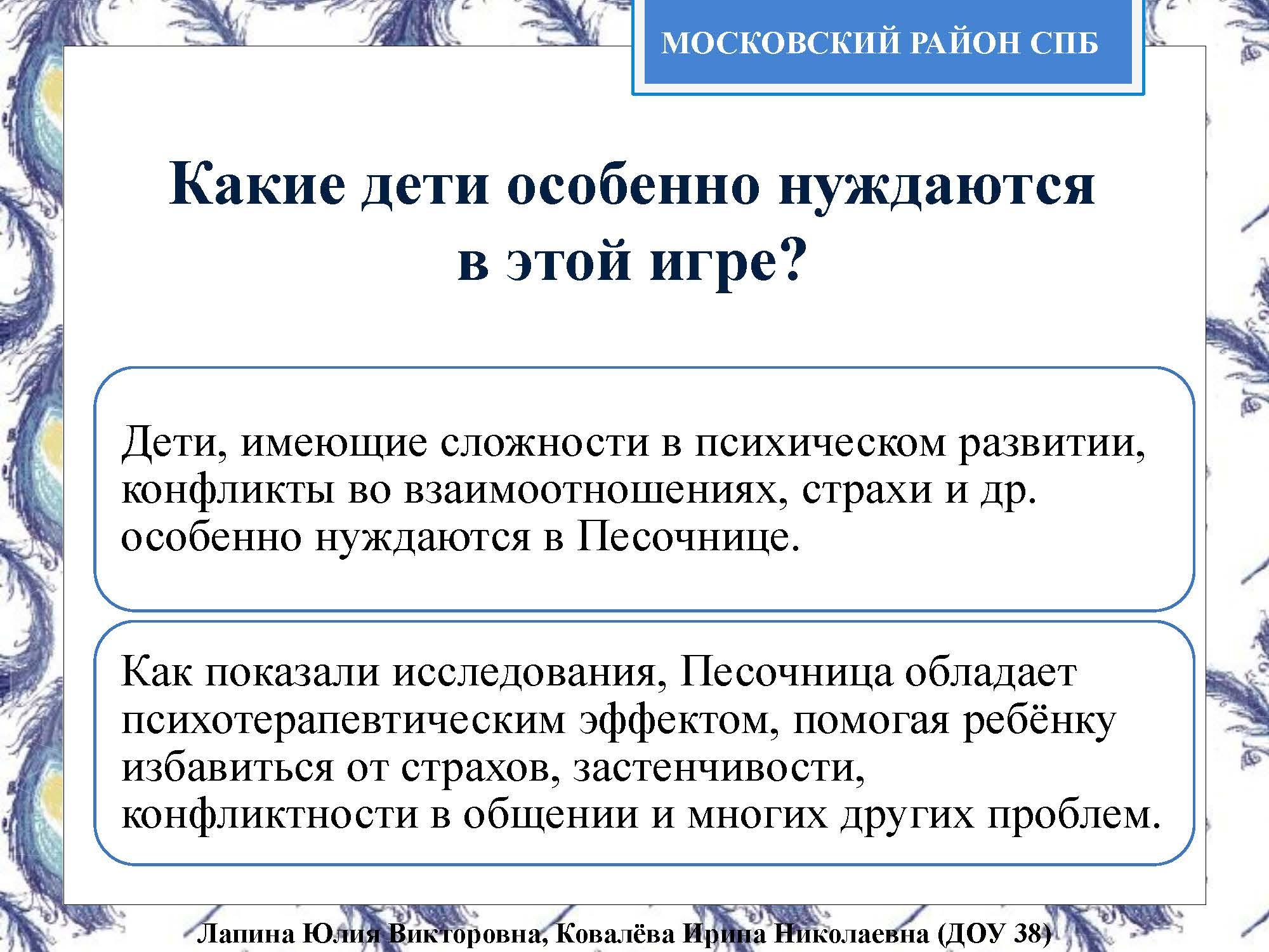 Секция 8. ДОУ 38, Московский район_Страница_19