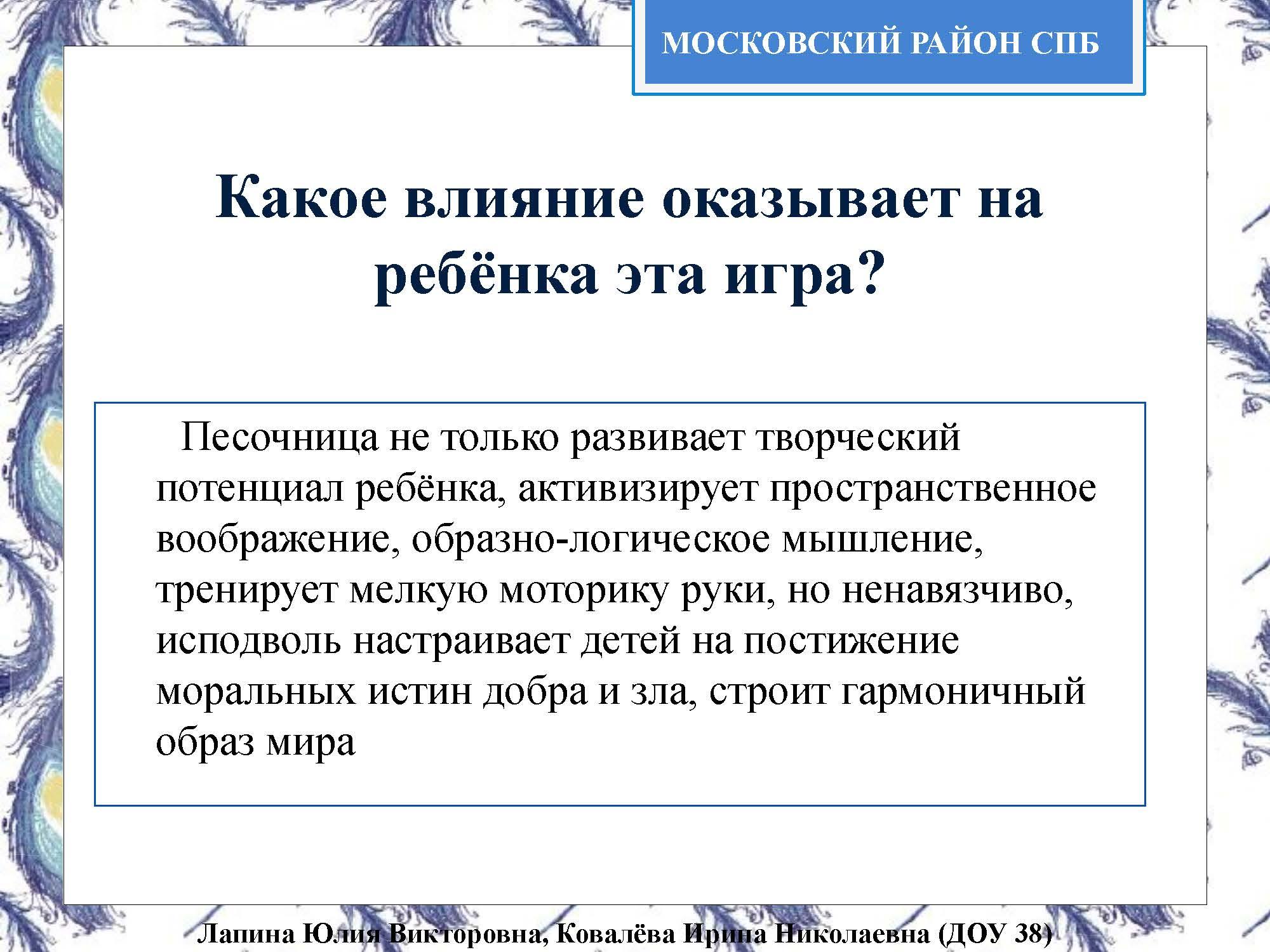 Секция 8. ДОУ 38, Московский район_Страница_20