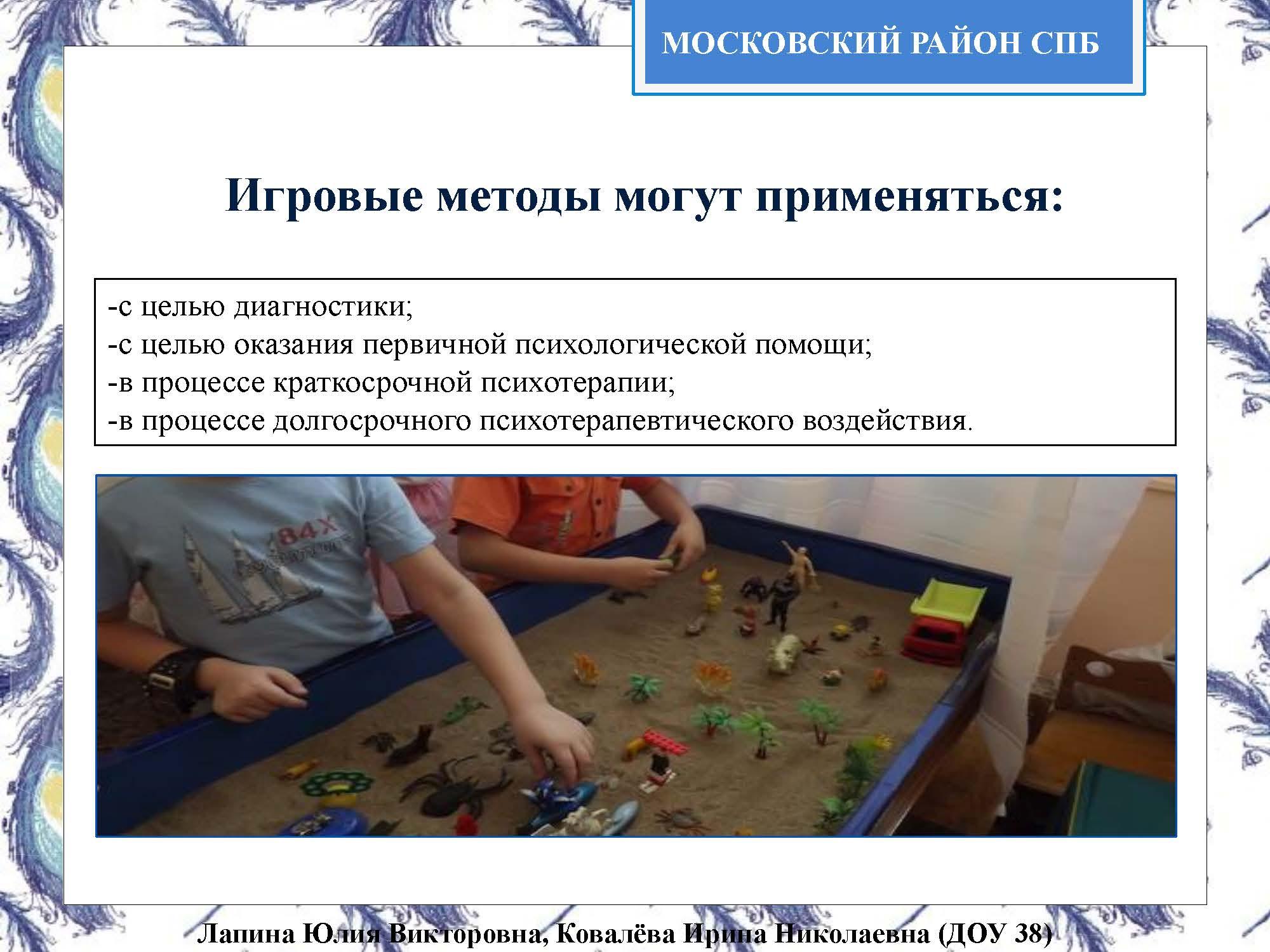 Секция 8. ДОУ 38, Московский район_Страница_22