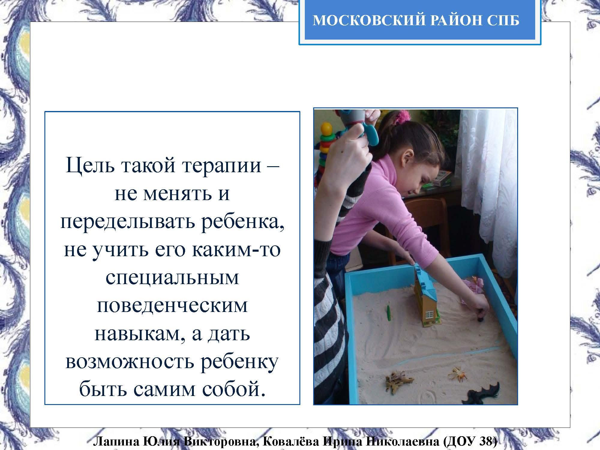 Секция 8. ДОУ 38, Московский район_Страница_23